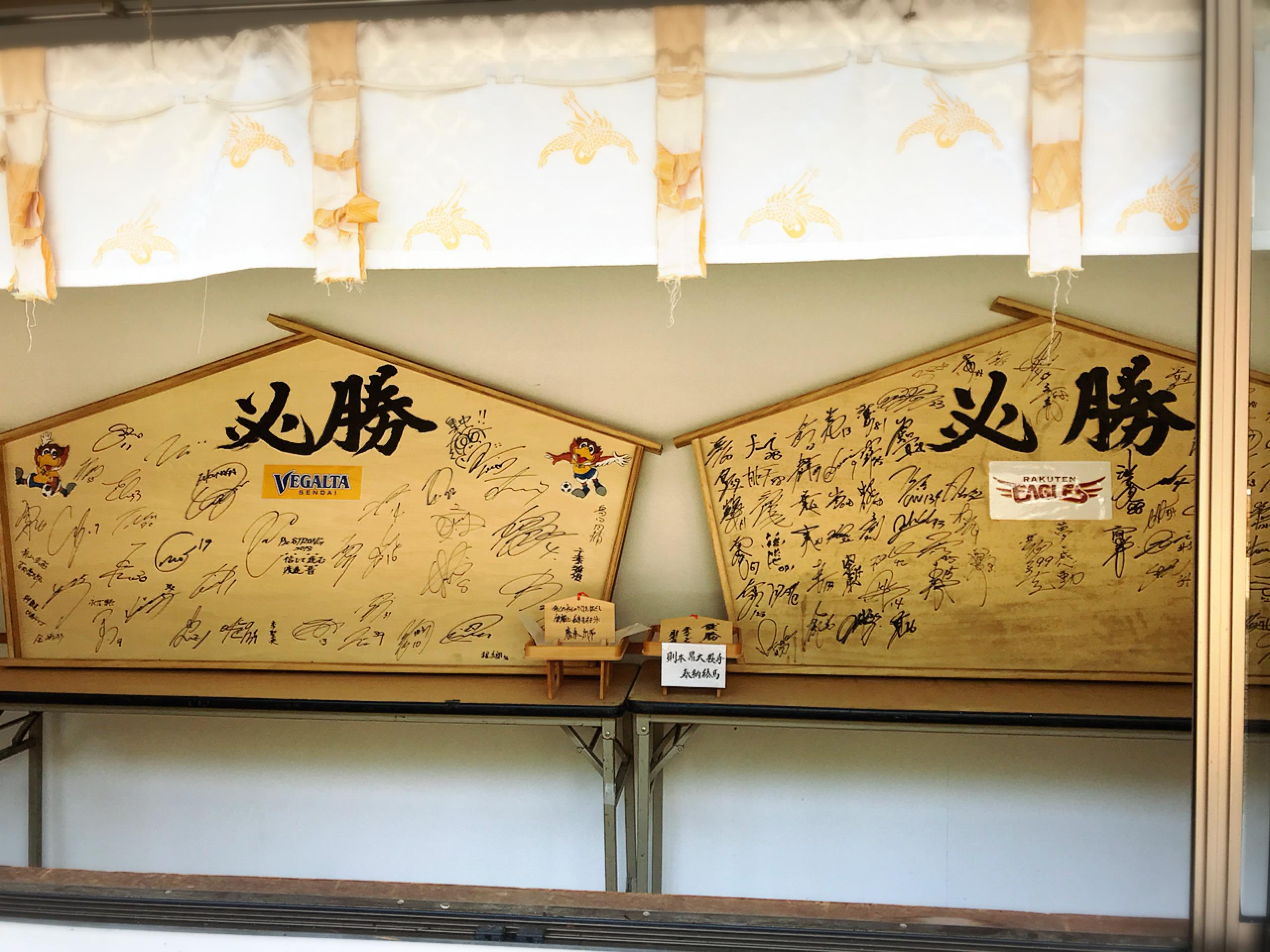 大崎八幡宮の絵馬