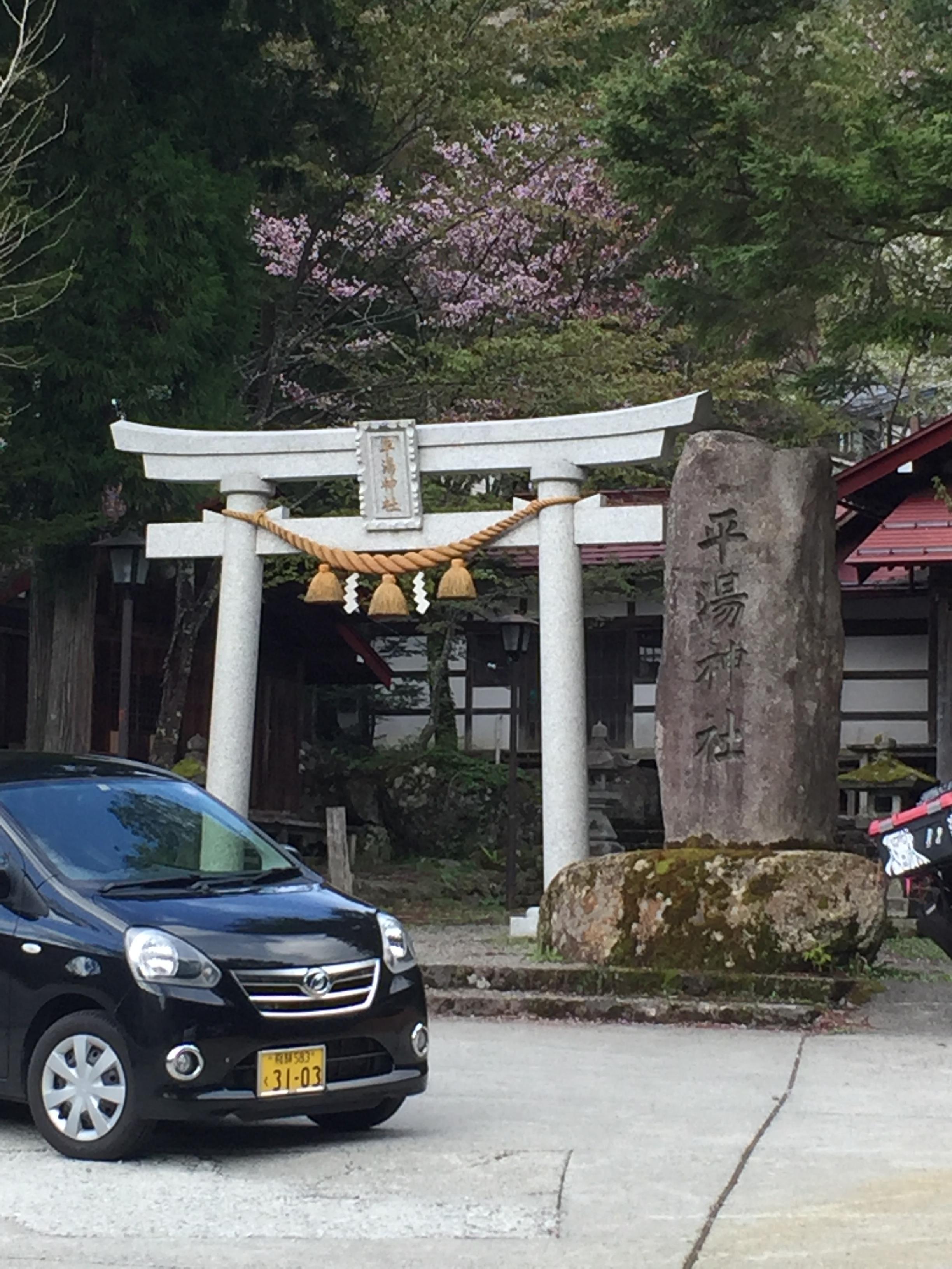 平湯神社の鳥居