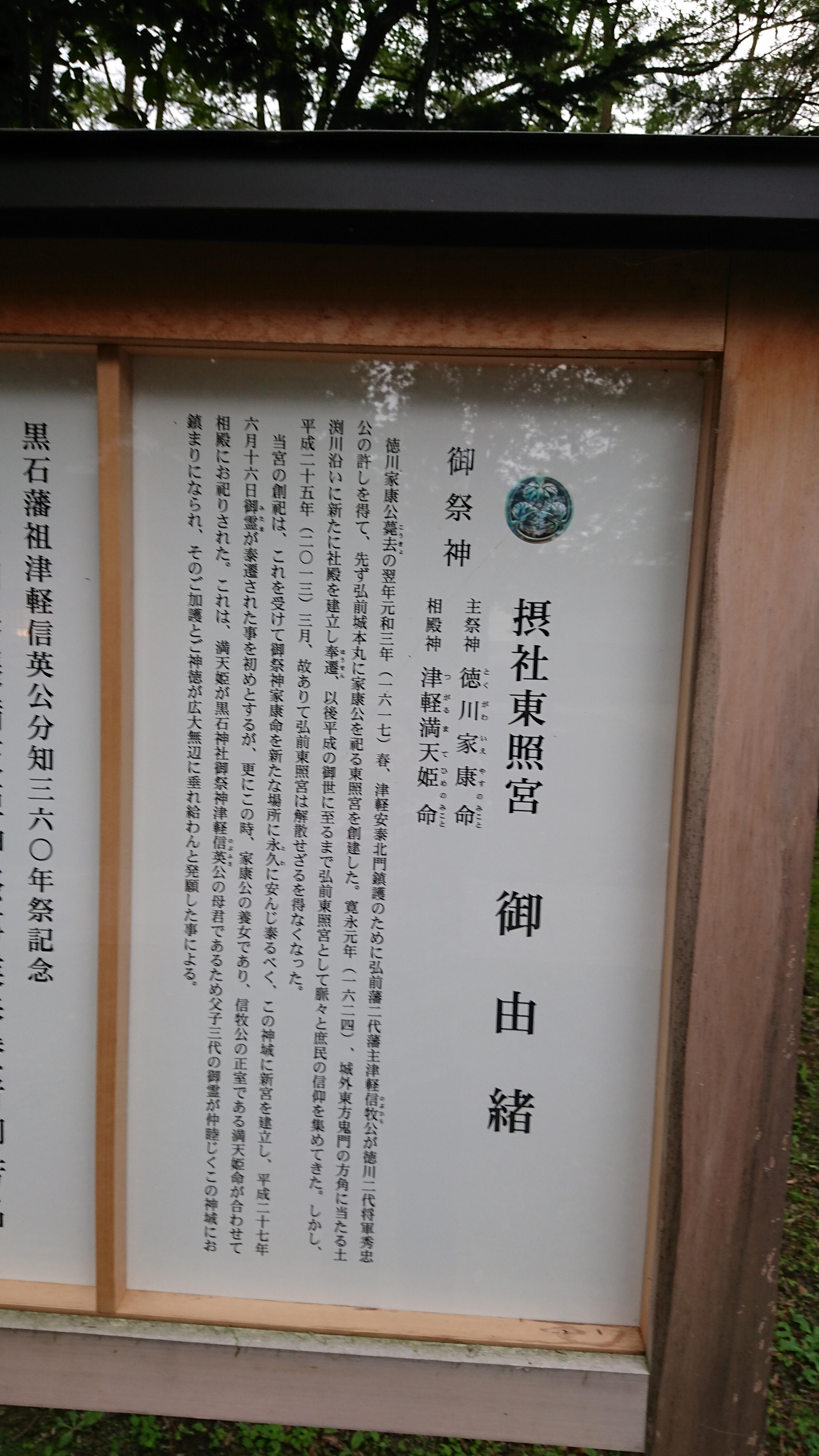 黒石神社の歴史