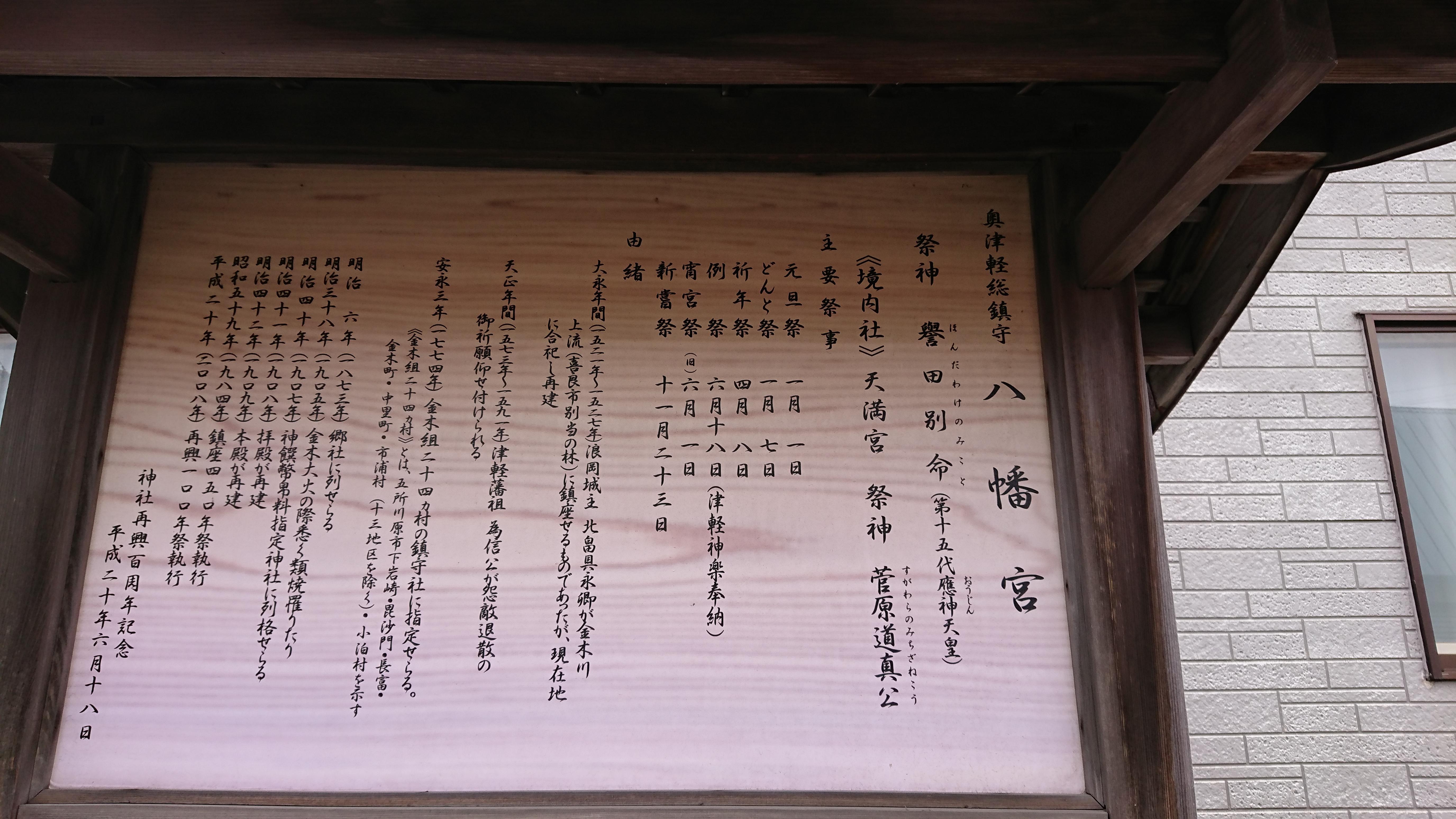 金木八幡宮の歴史