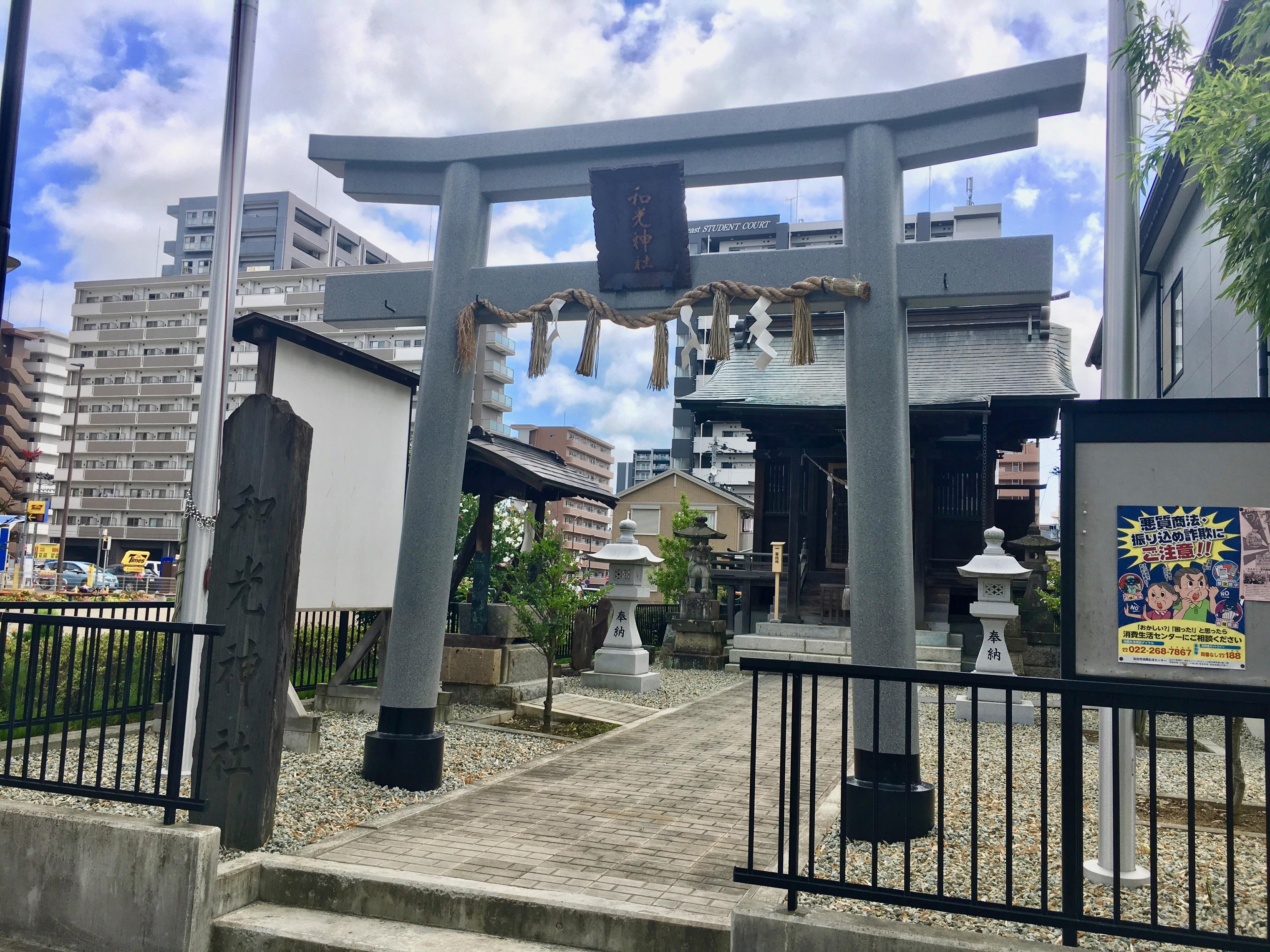 和光神社の鳥居