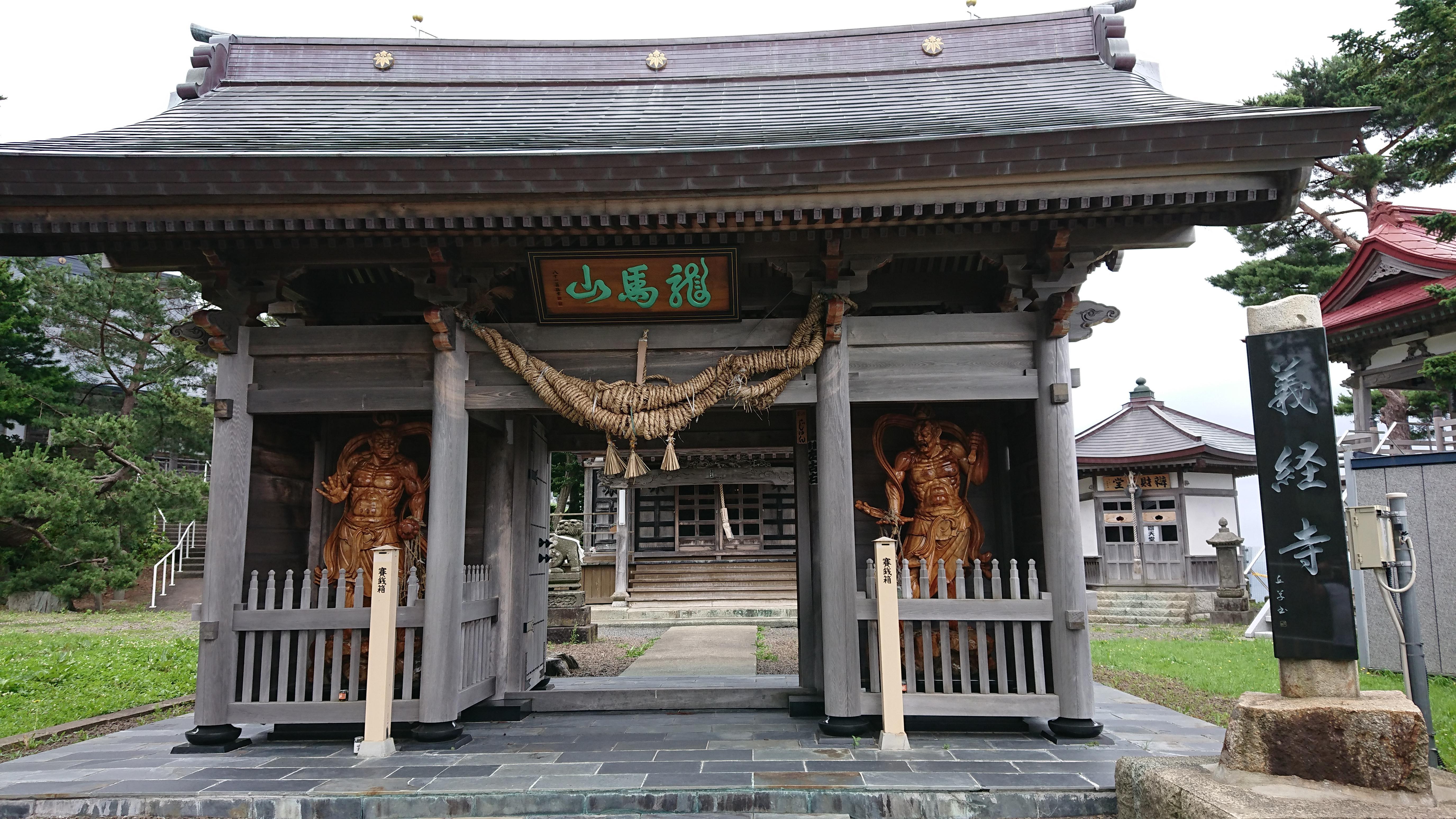 義経寺の山門