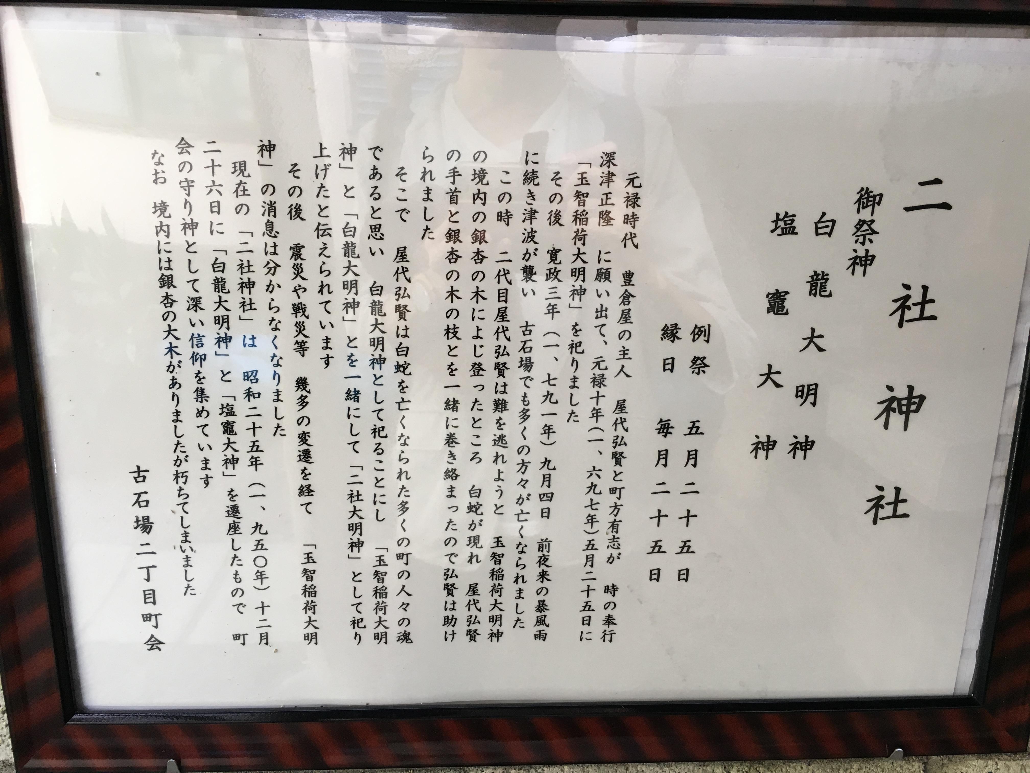 二社神社の歴史(東京都門前仲町駅)