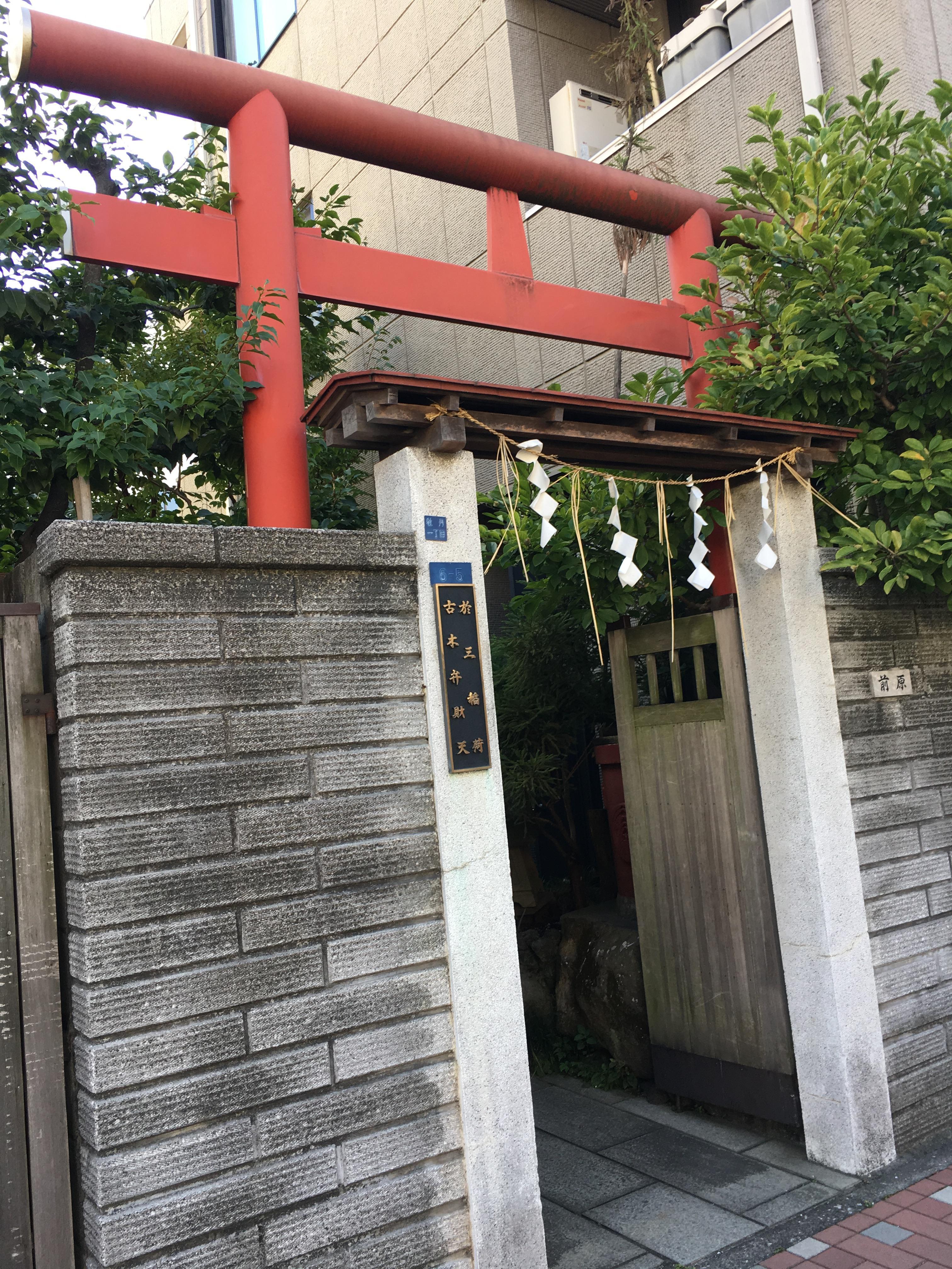 於三稲荷神社の鳥居(東京都越中島駅)