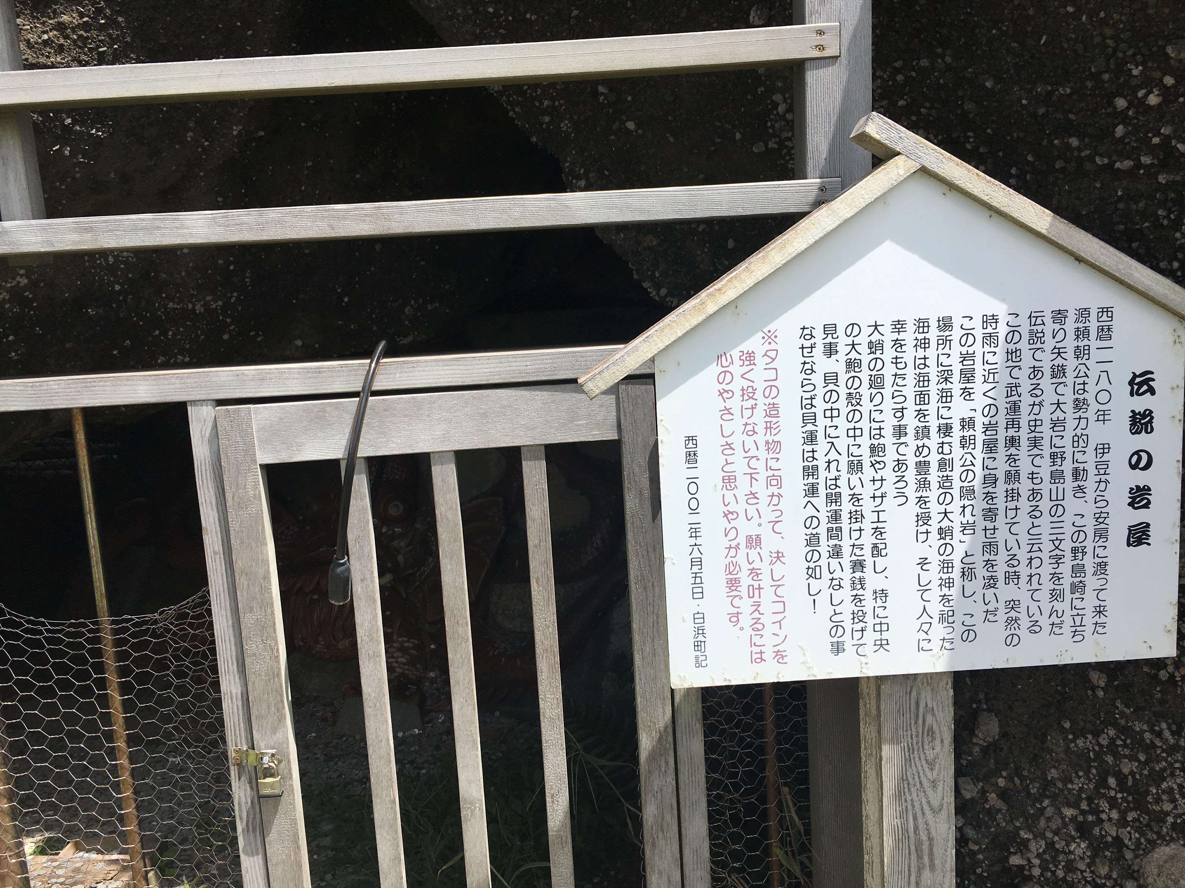 嚴島神社の歴史(千葉県千倉駅)