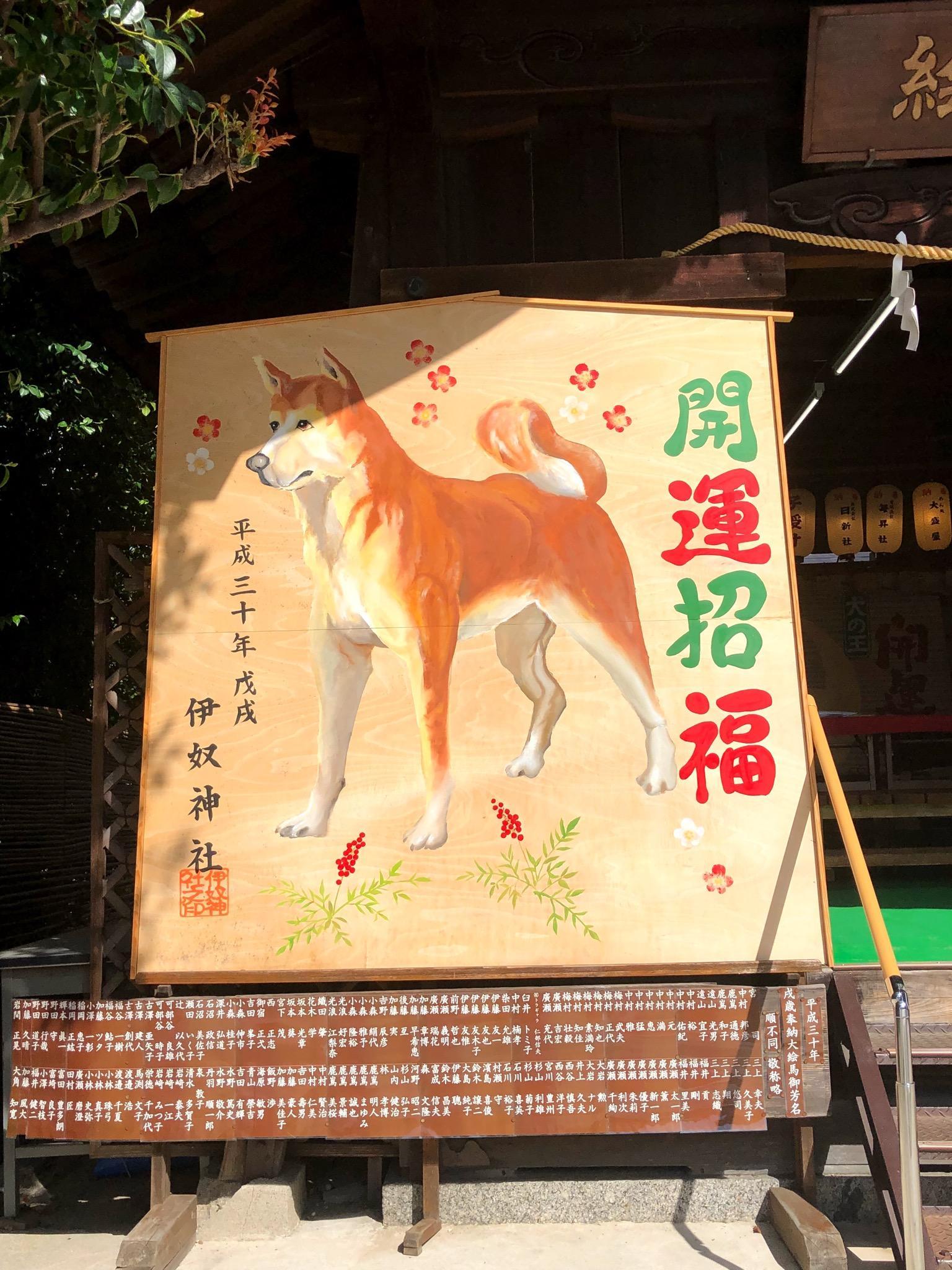 伊奴神社の絵馬