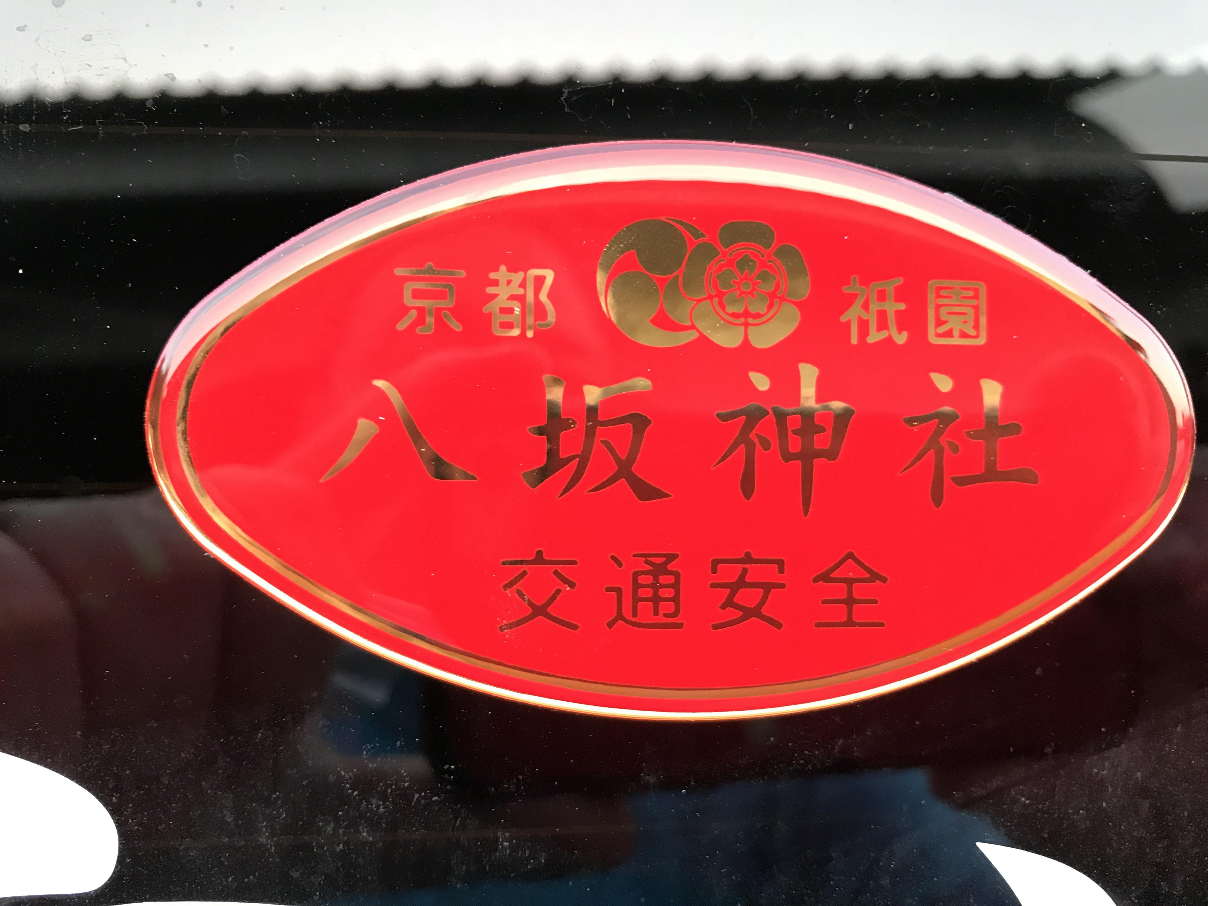 八坂神社(祇園さん)のお守り
