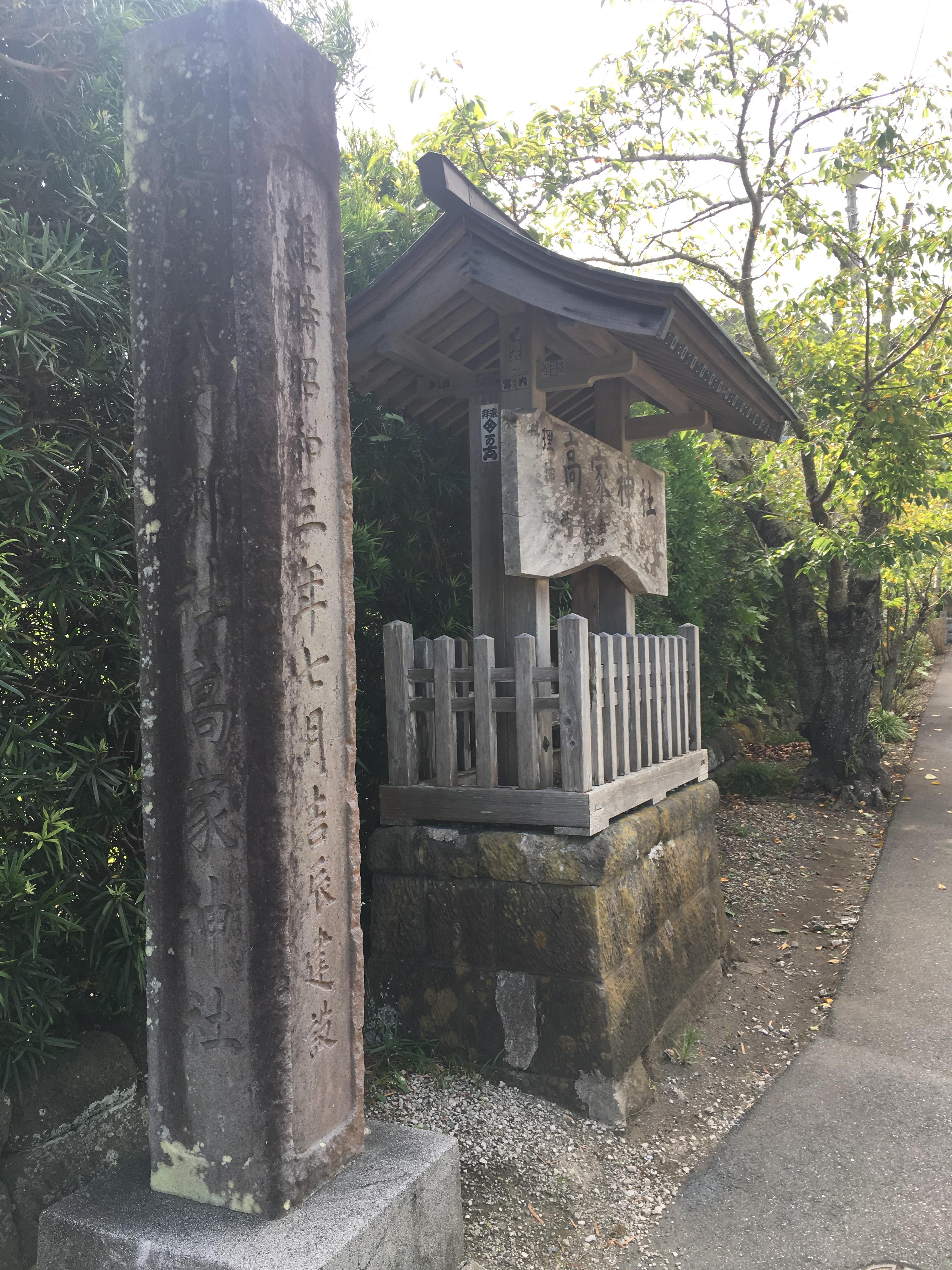 高家神社のその他建物(千葉県千倉駅)