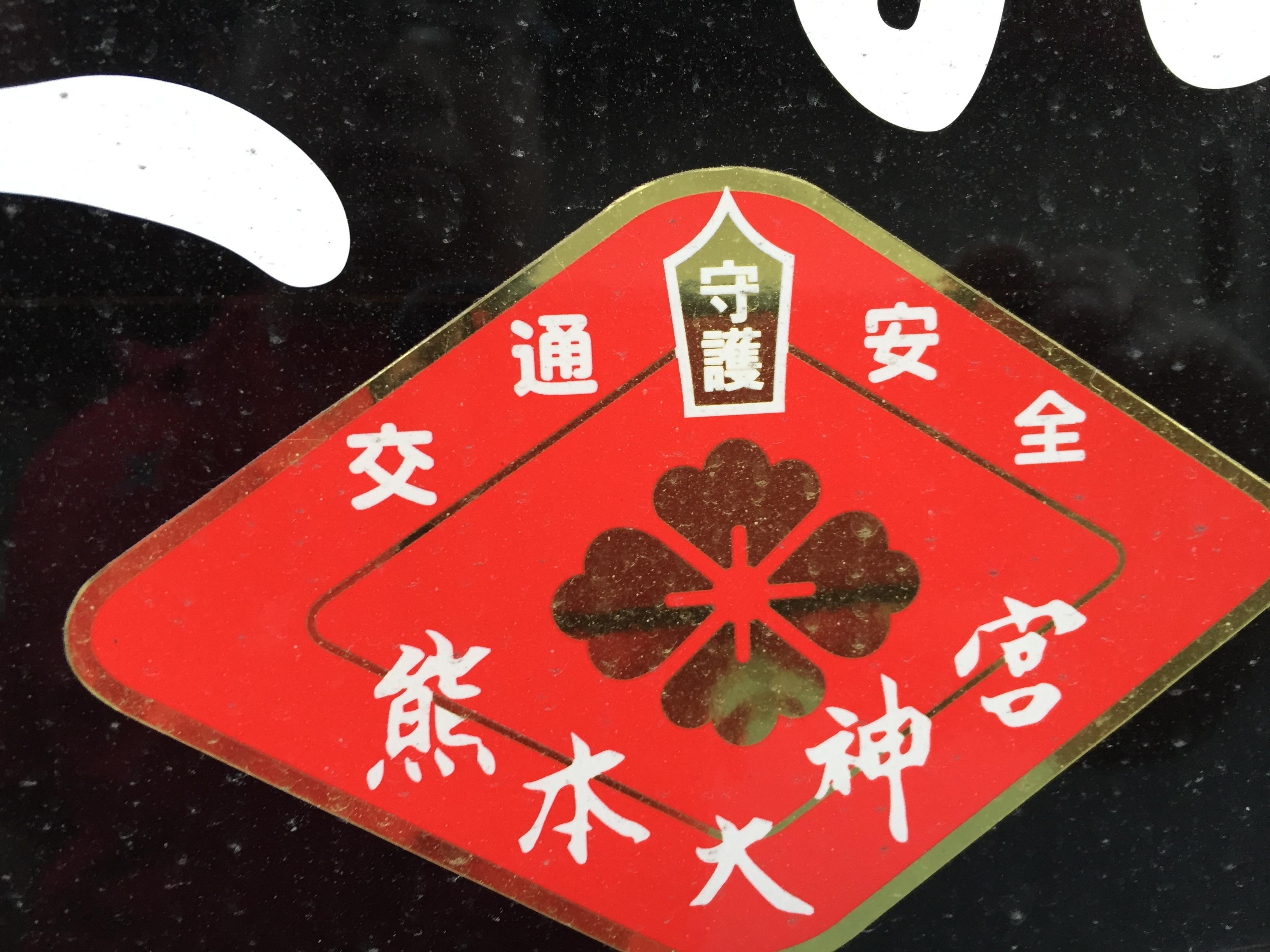 熊本大神宮のお守り