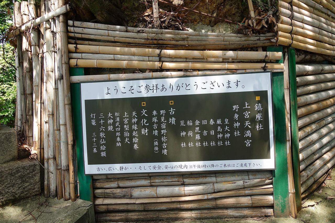 上宮天満宮の歴史