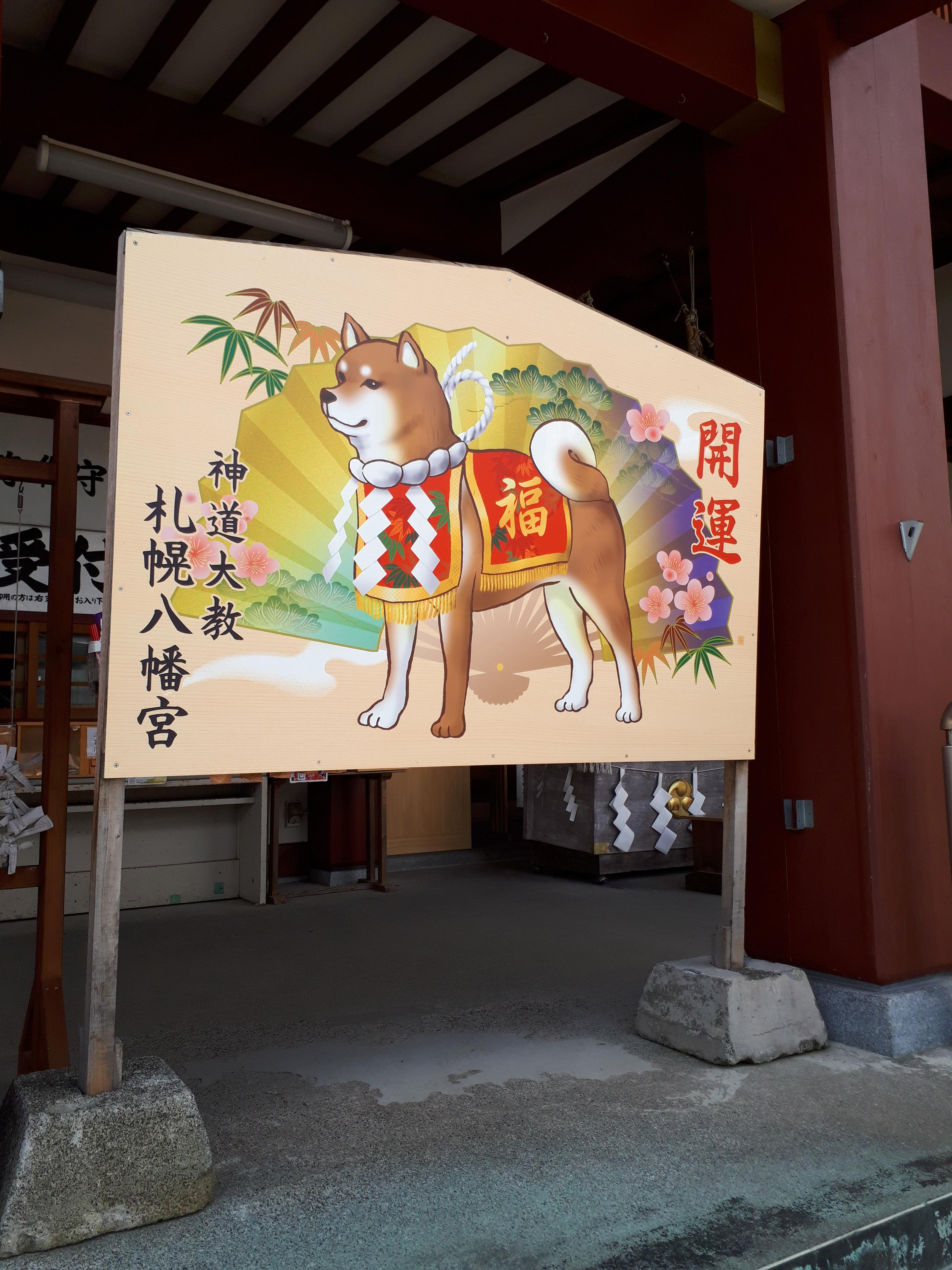 札幌八幡宮の絵馬
