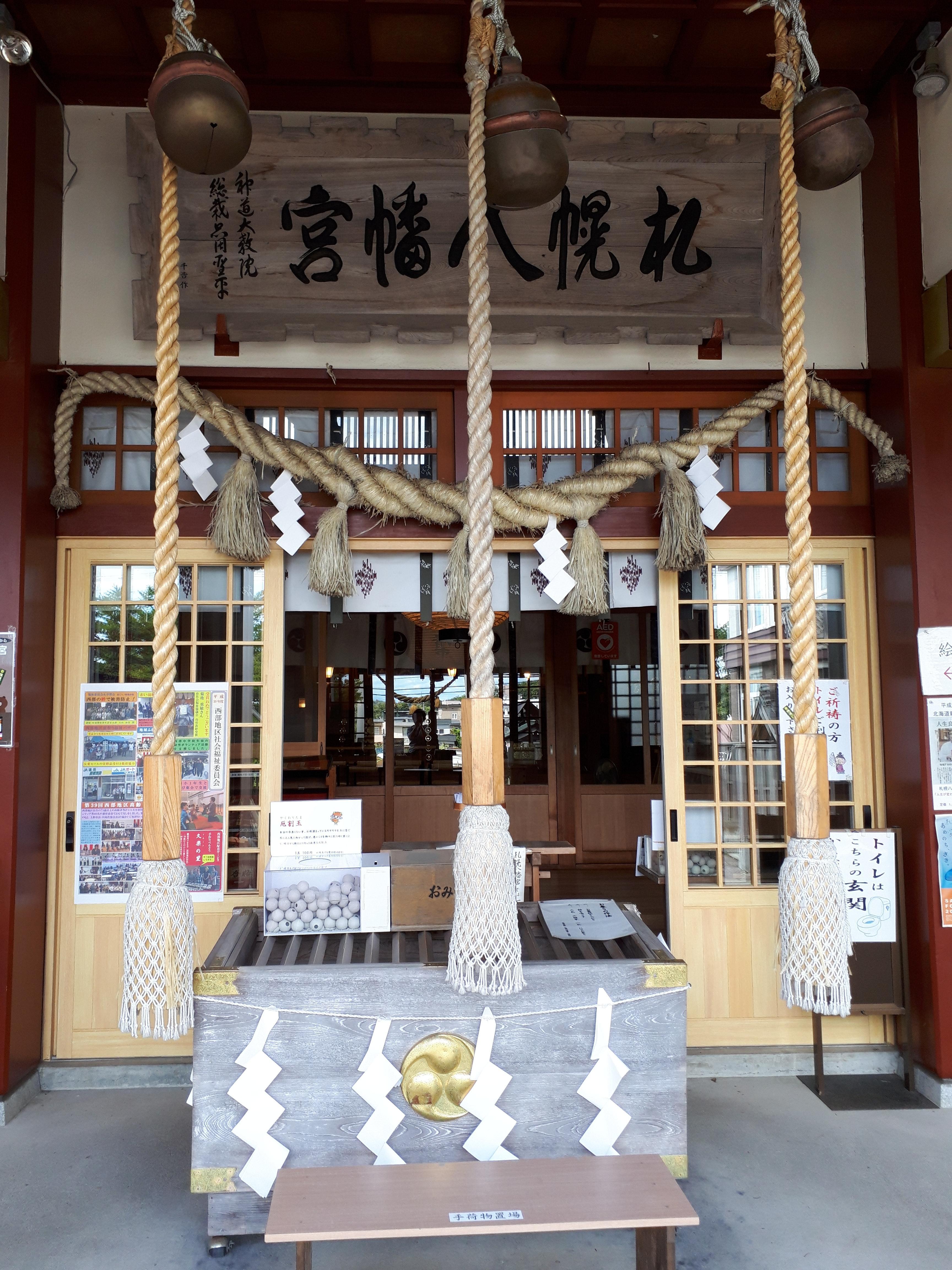 札幌八幡宮の本殿