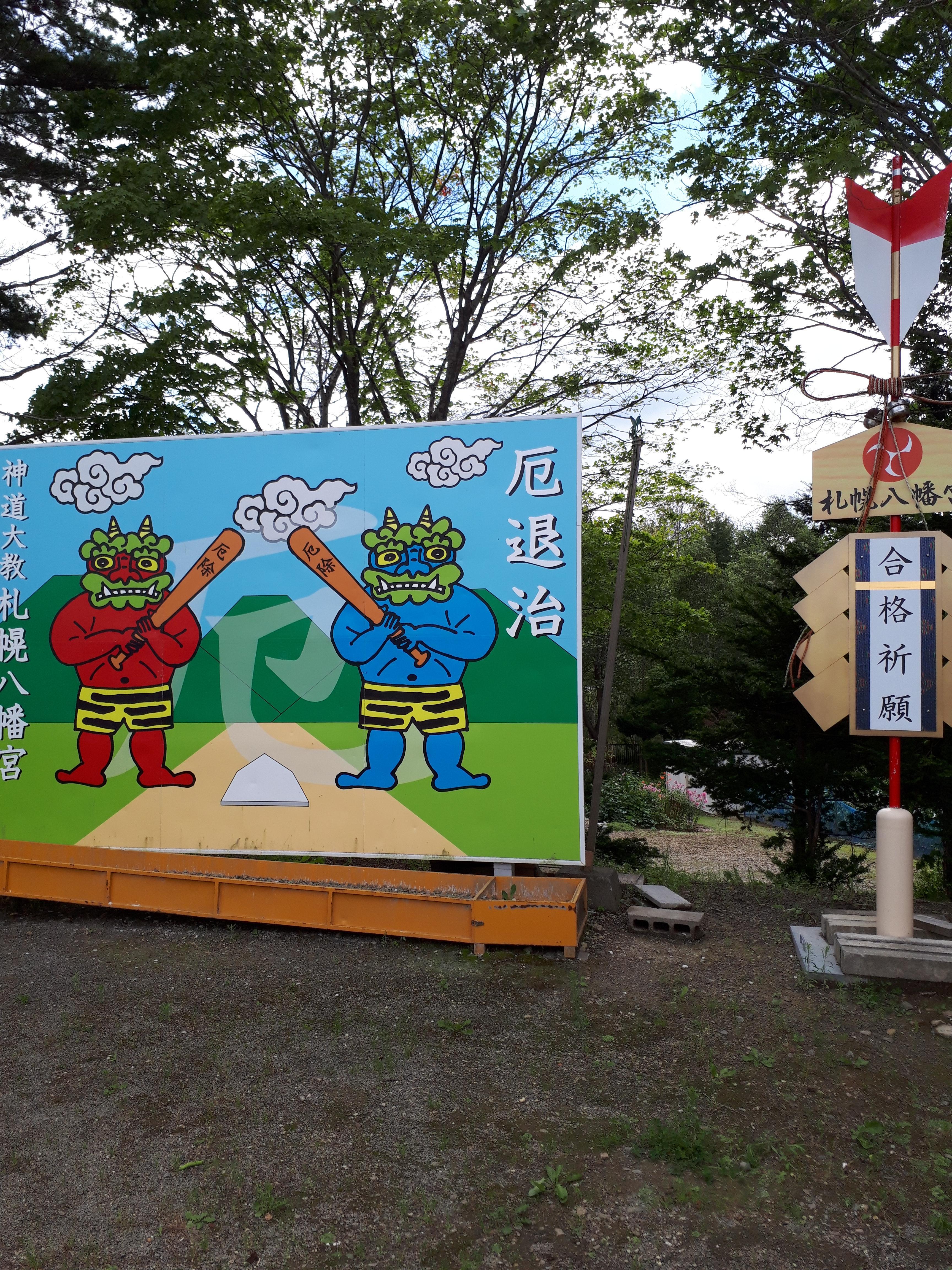 札幌八幡宮の体験その他