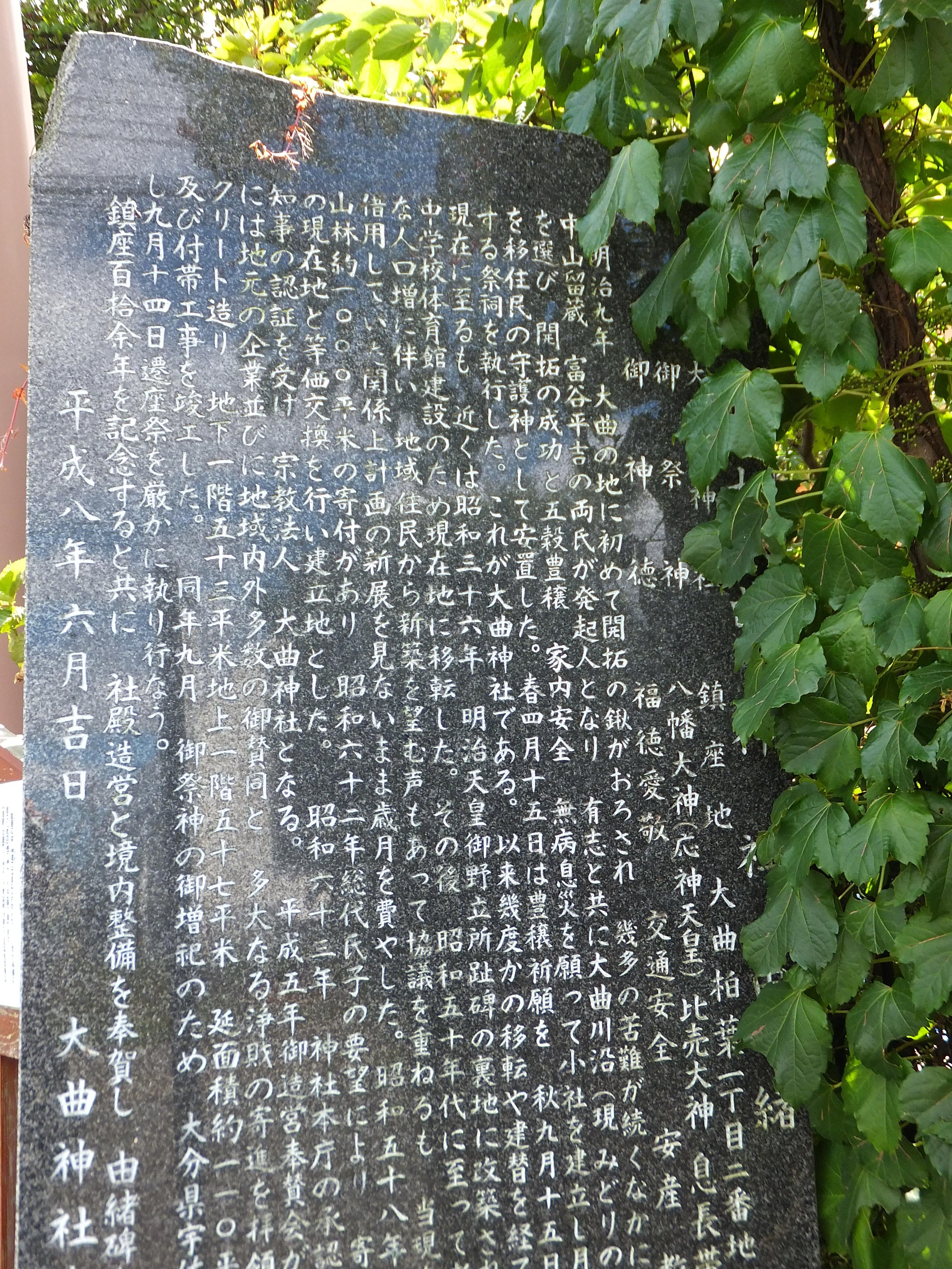 大曲神社の歴史
