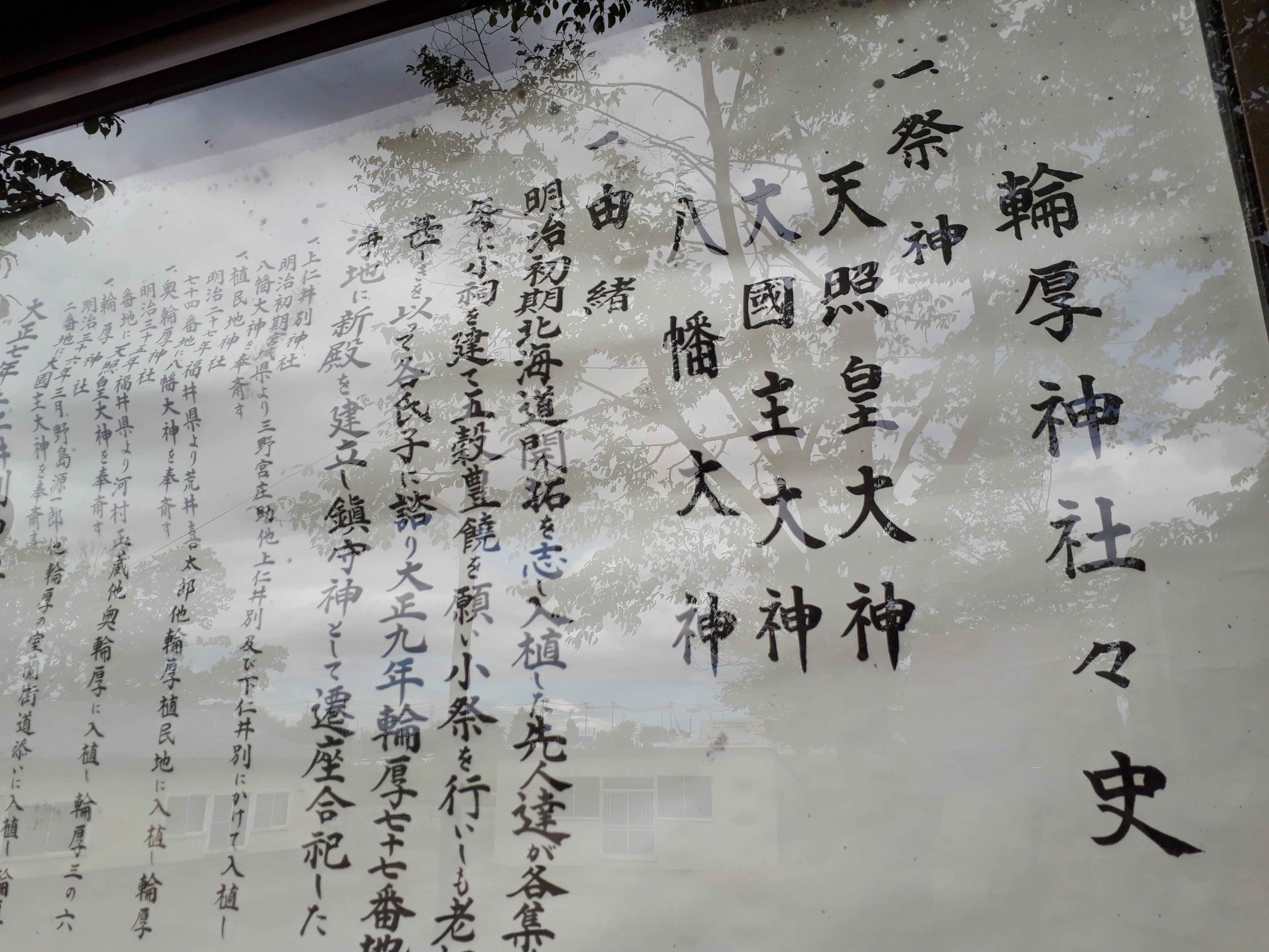 輪厚神社の歴史