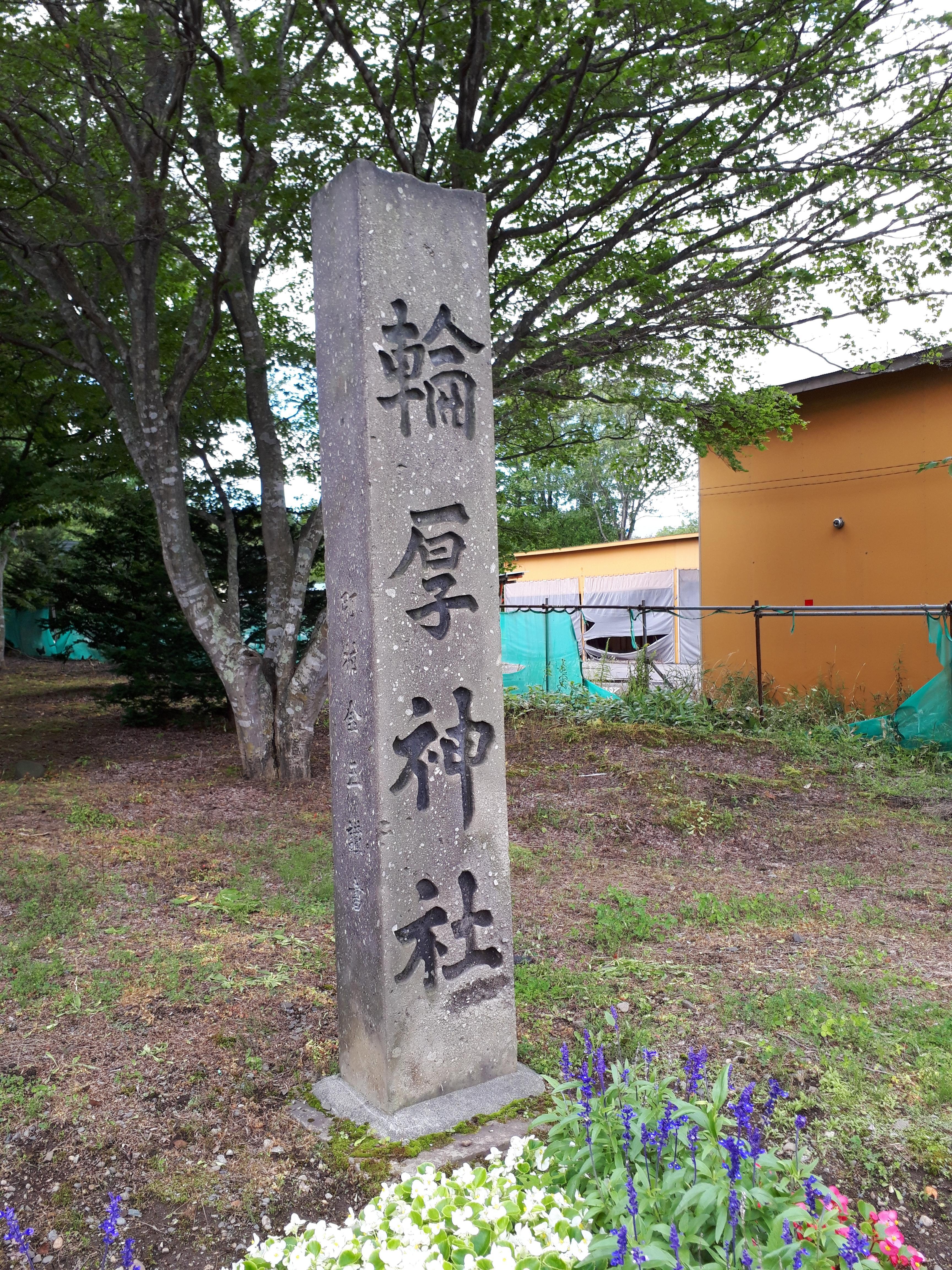 輪厚神社の建物その他
