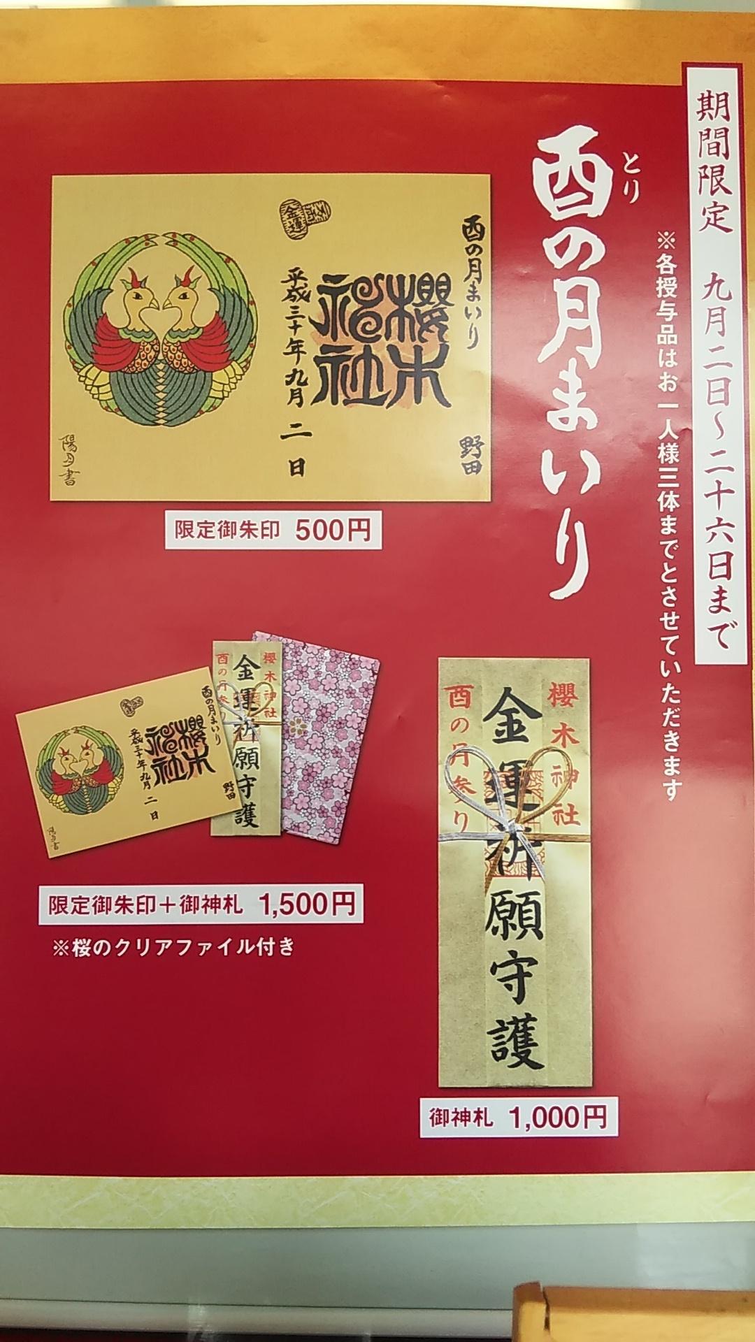 櫻木神社の境内・文化財