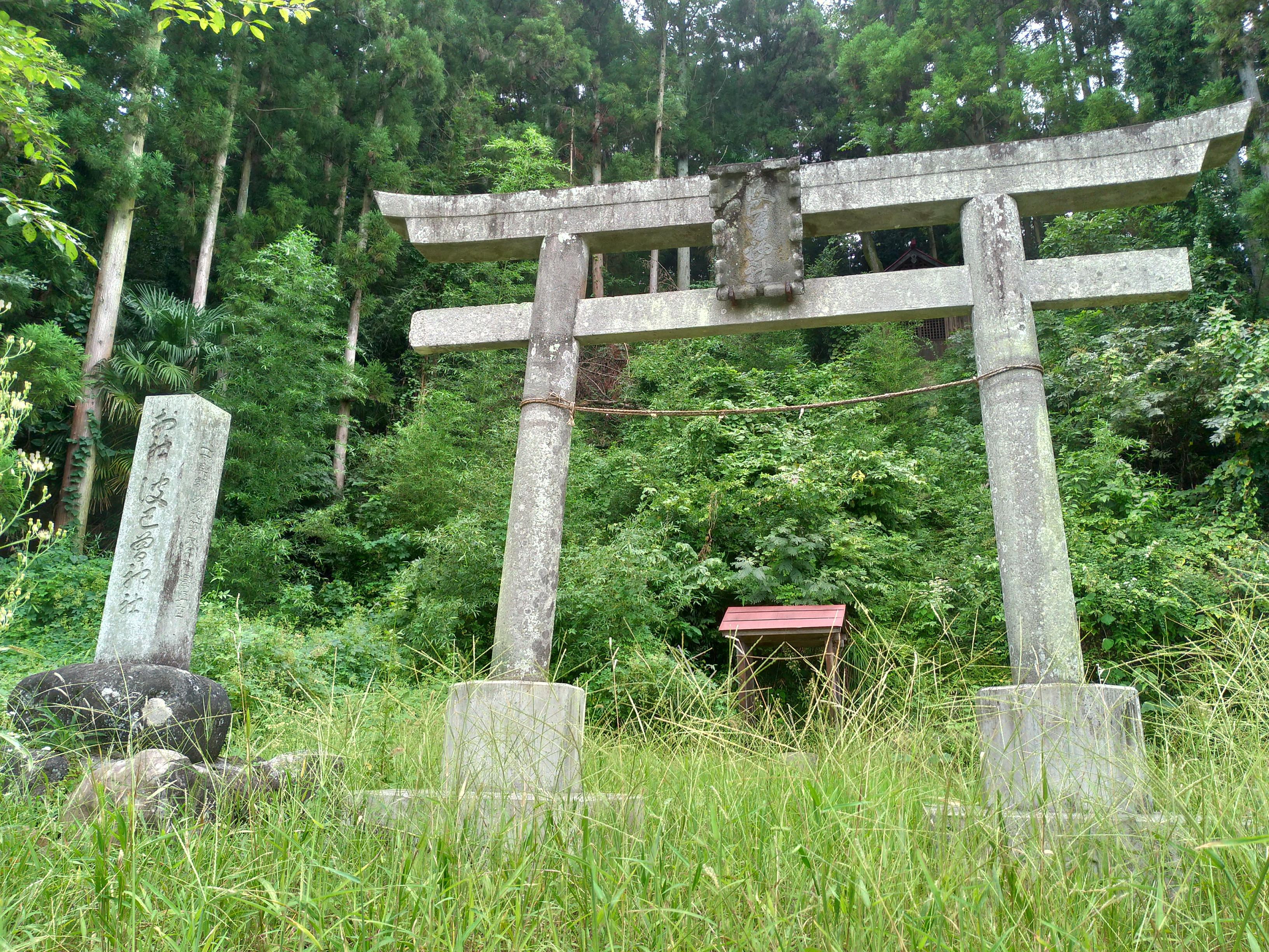 波古曽神社の鳥居