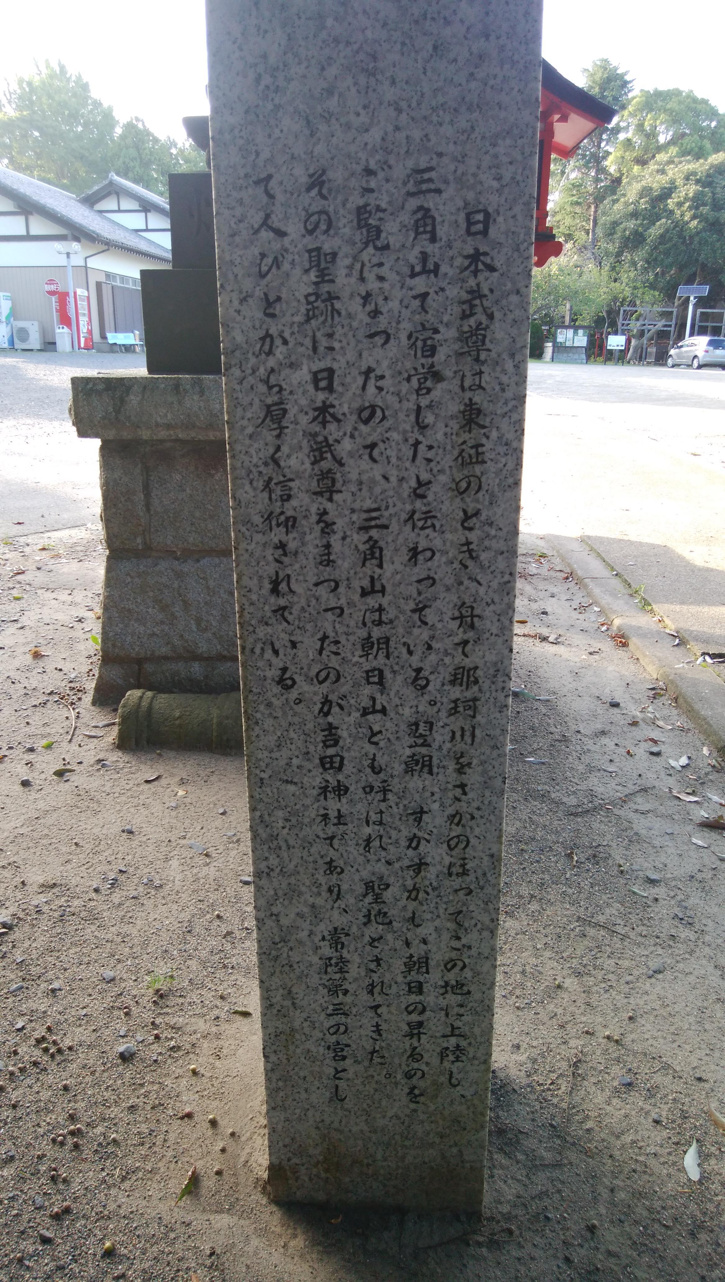 常陸第三宮 吉田神社の歴史
