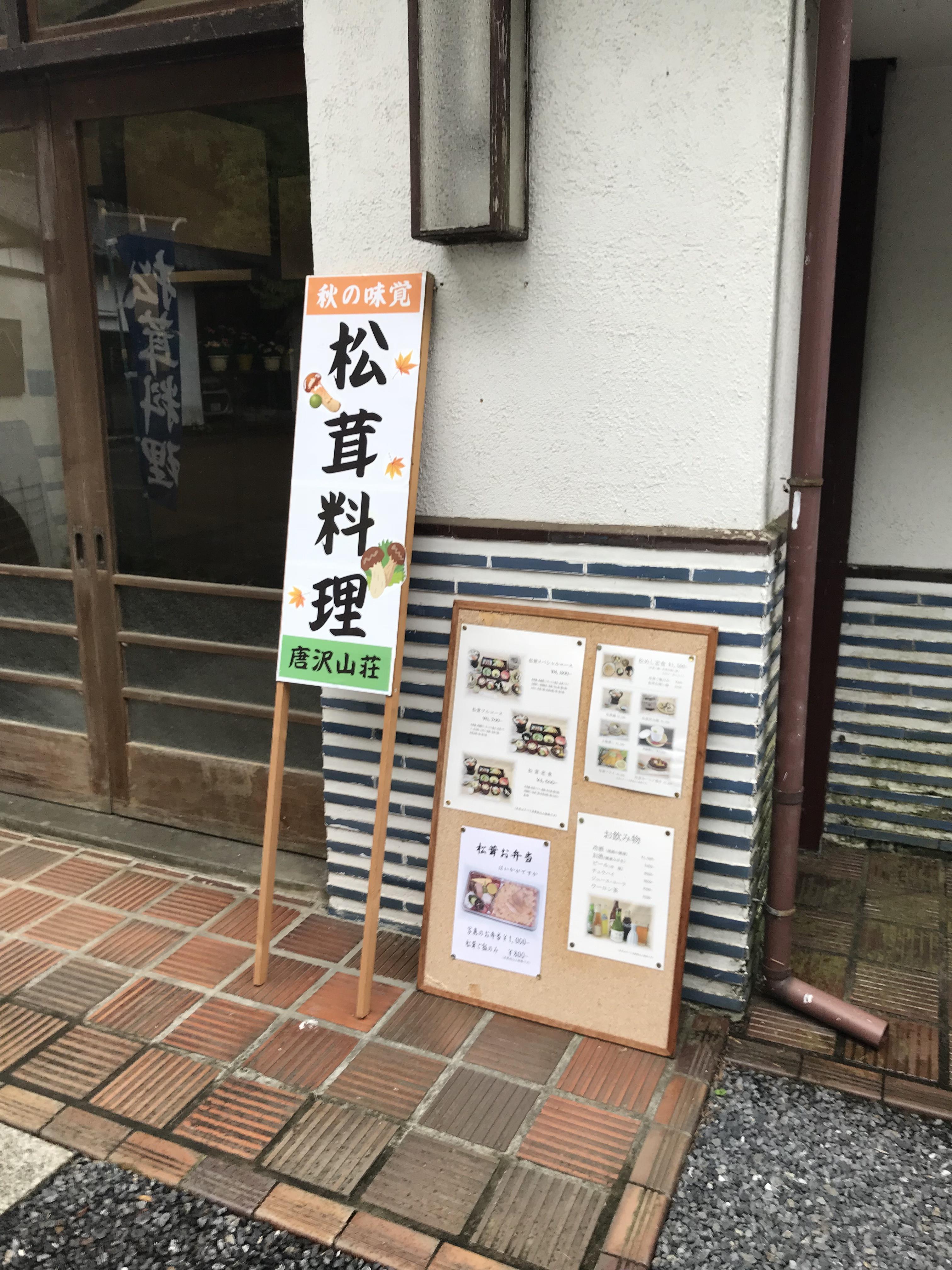 唐澤山神社の食事