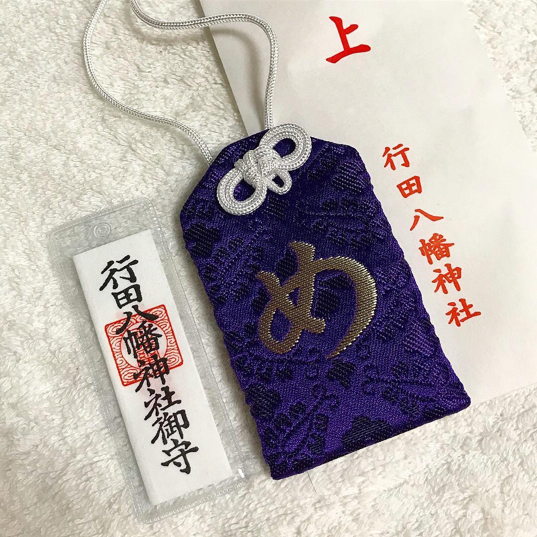 行田八幡神社のお守り