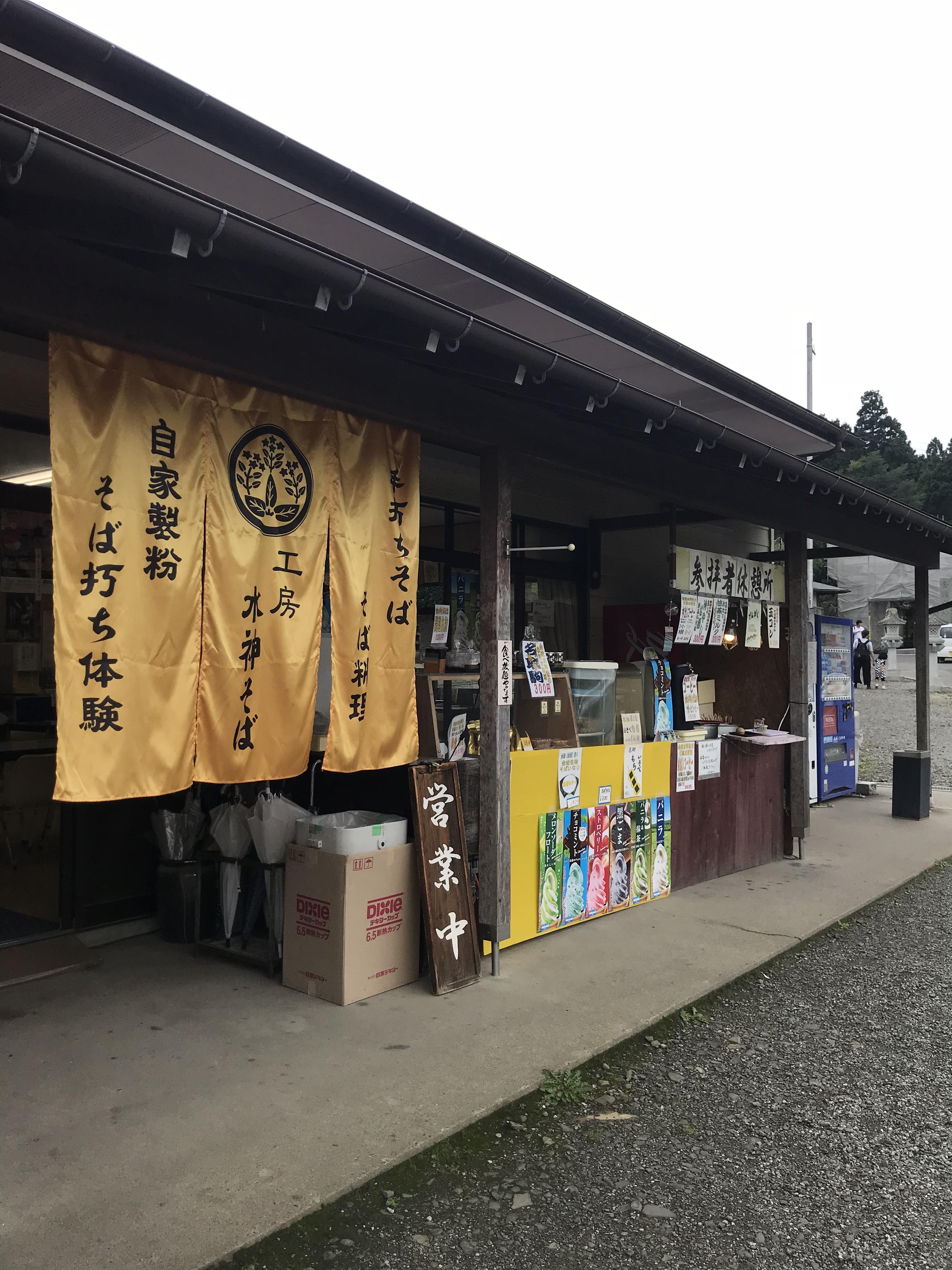 金蛇水神社の食事