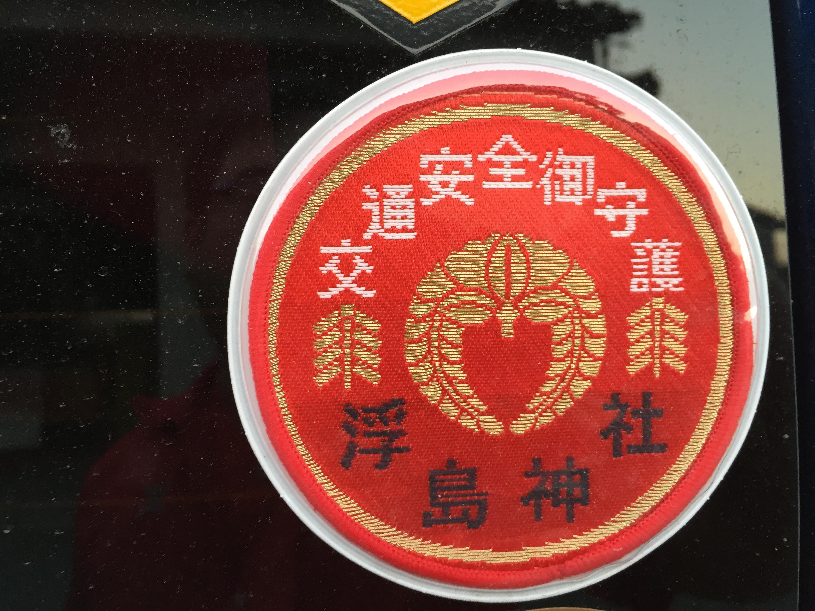 浮島神社のお守り
