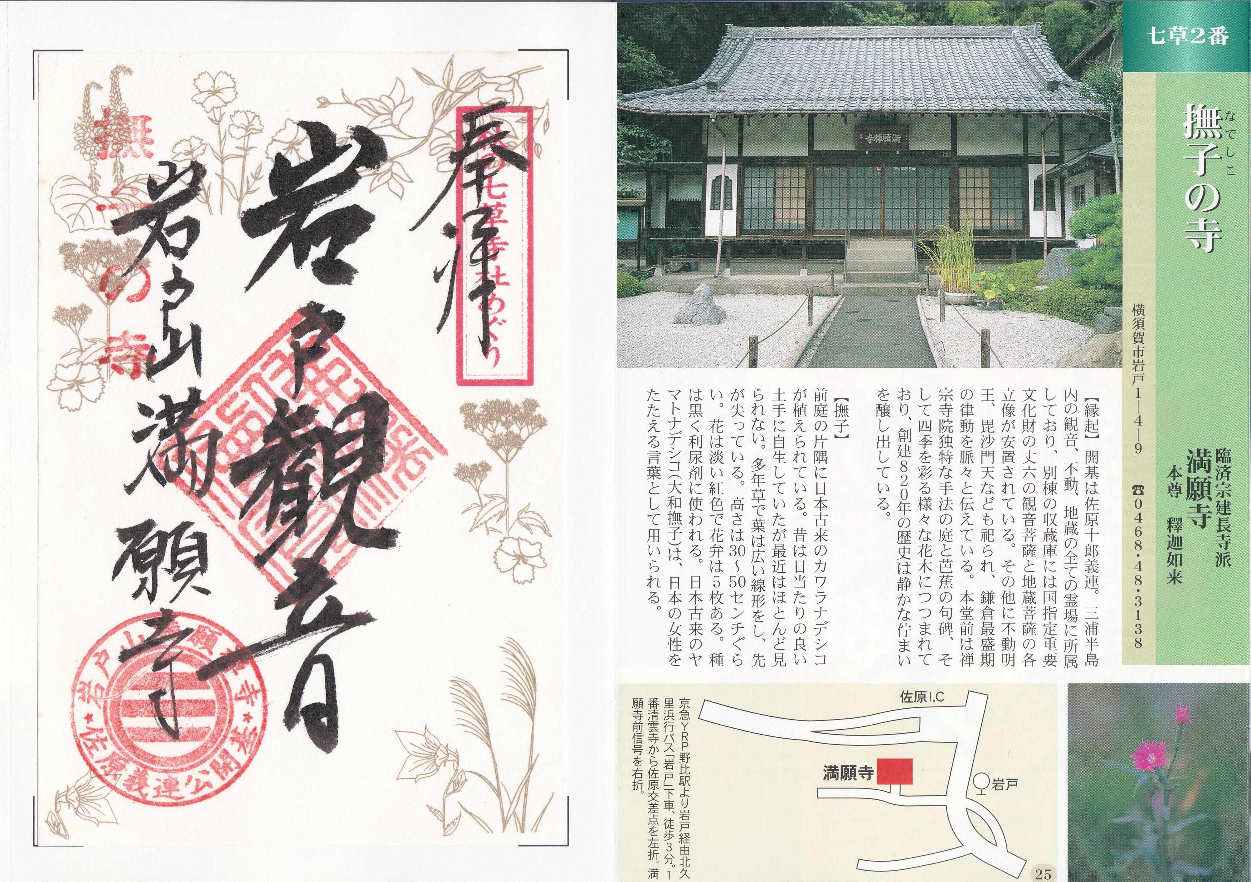 満願寺の授与品その他(神奈川県北久里浜駅)