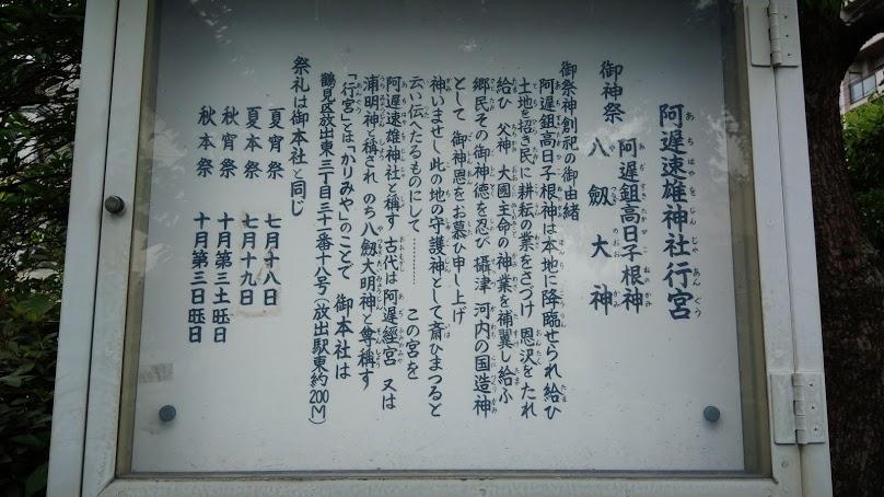 阿遅速雄神社の歴史