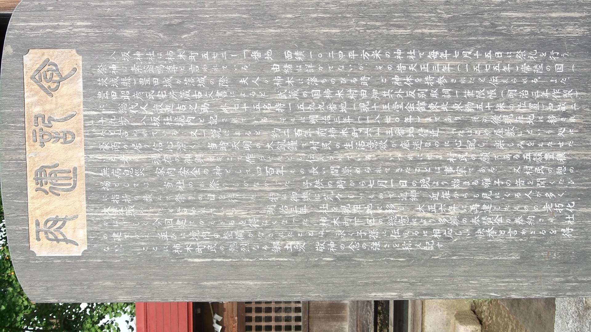 柿木八坂神社(埼玉県)