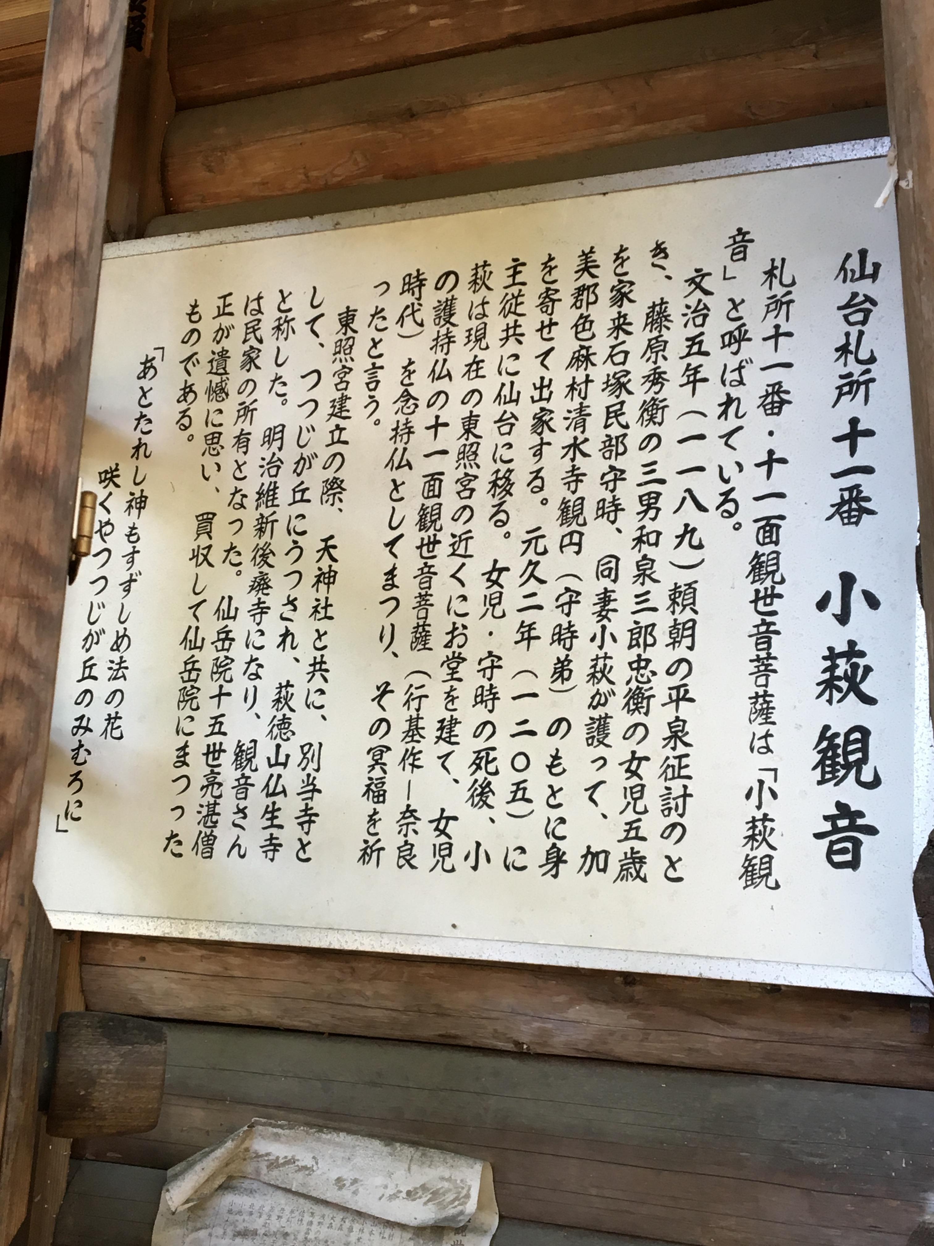 仙岳院の歴史