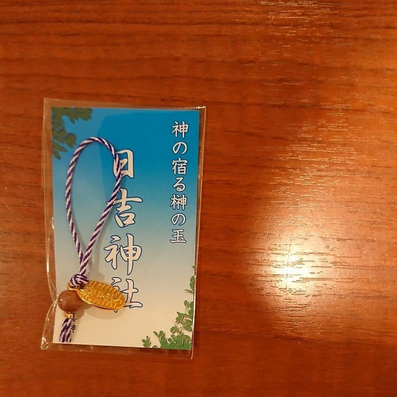 日吉神社の授与品その他