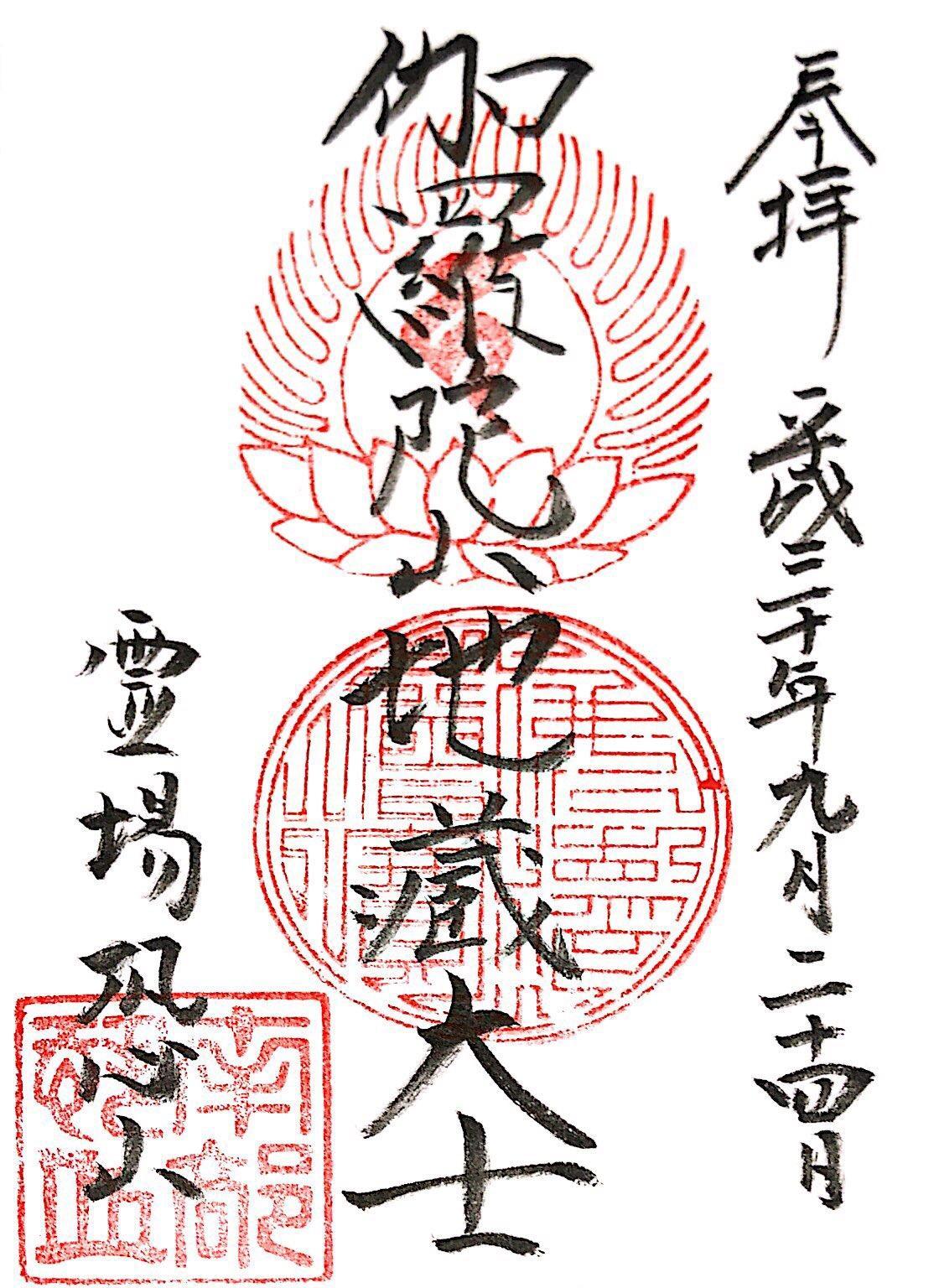菩提寺(恐山)の御朱印