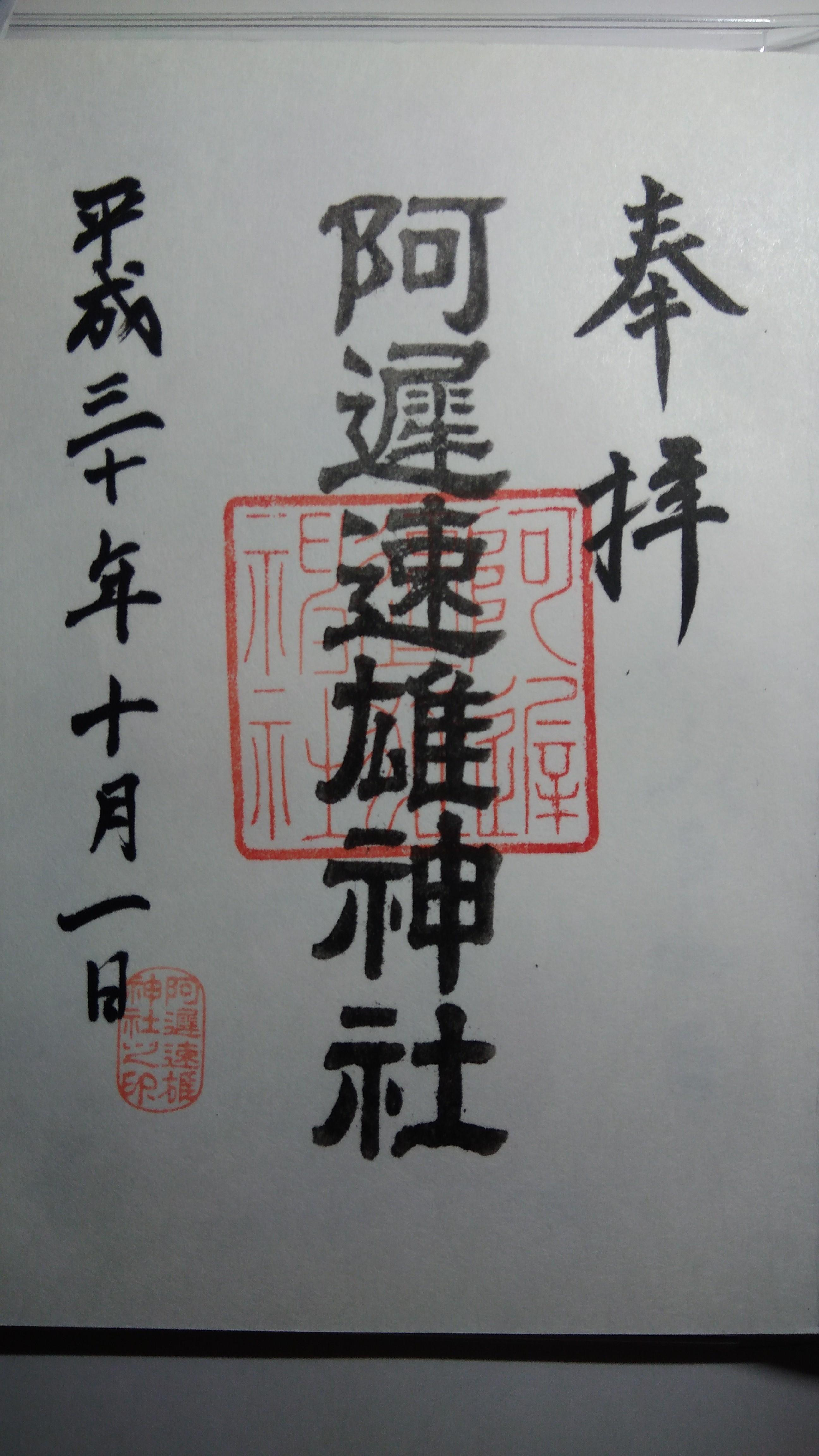 阿遅速雄神社の御朱印