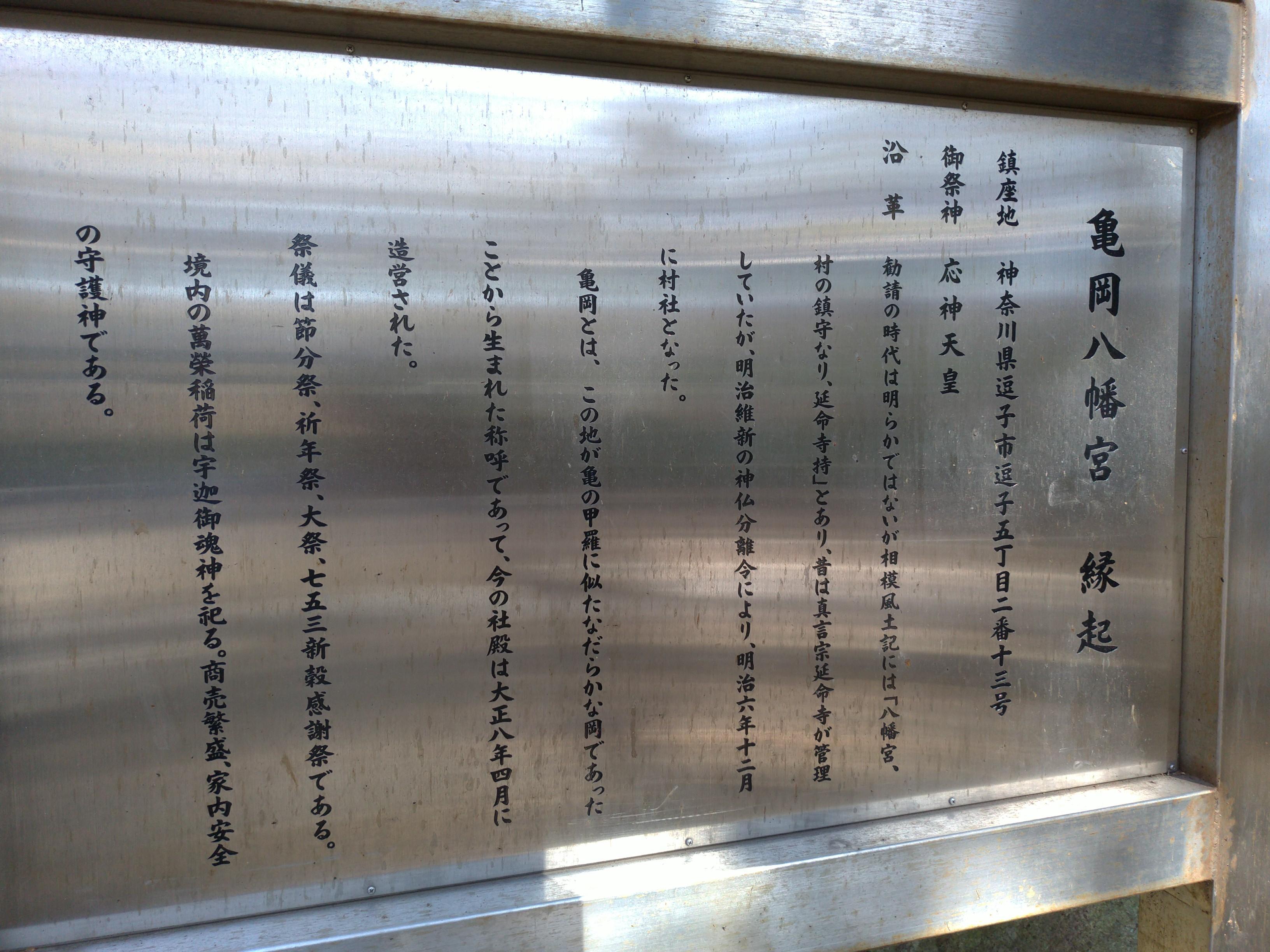 亀岡八幡宮の歴史(神奈川県新逗子駅)