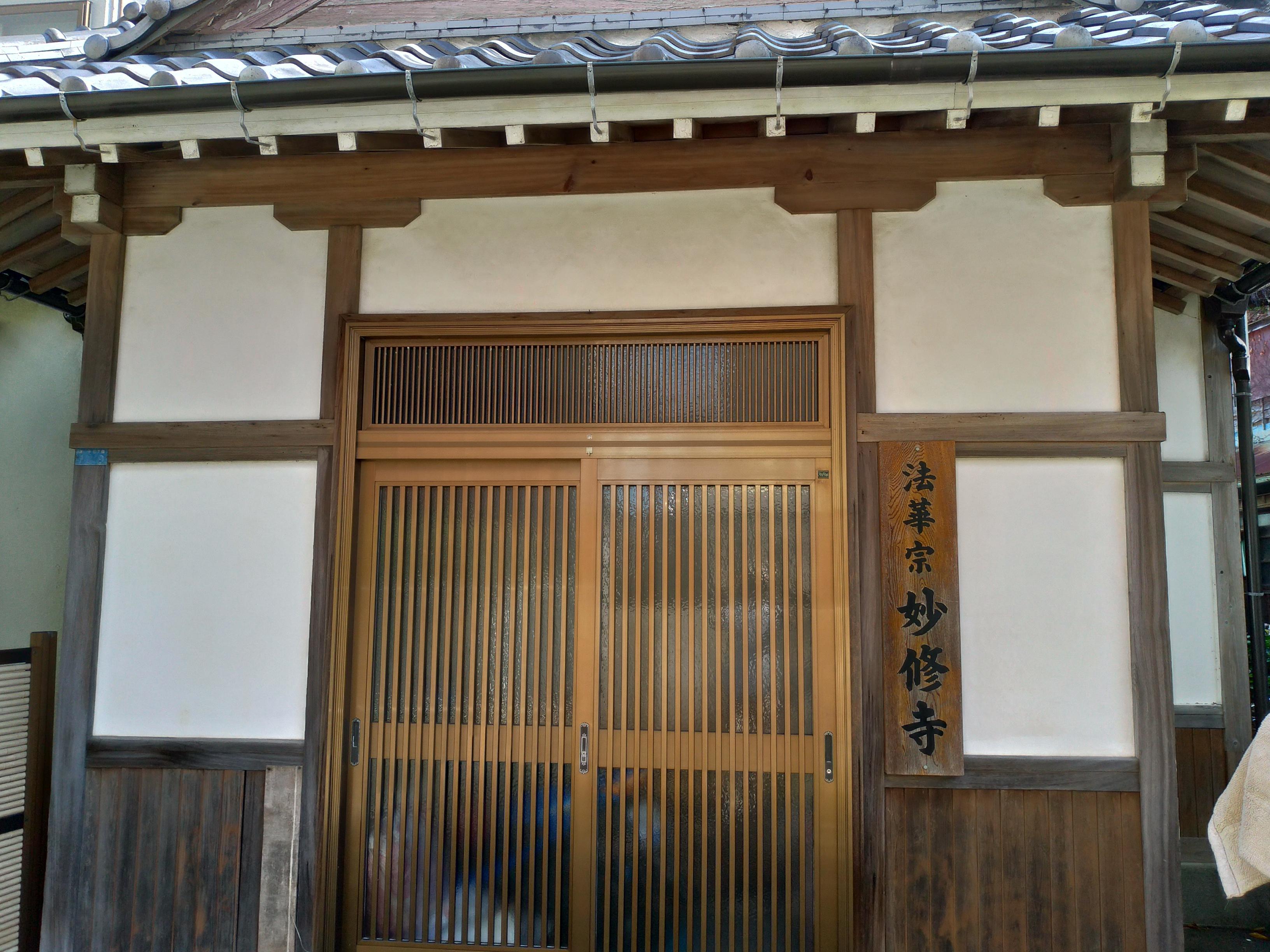 妙修寺の建物その他