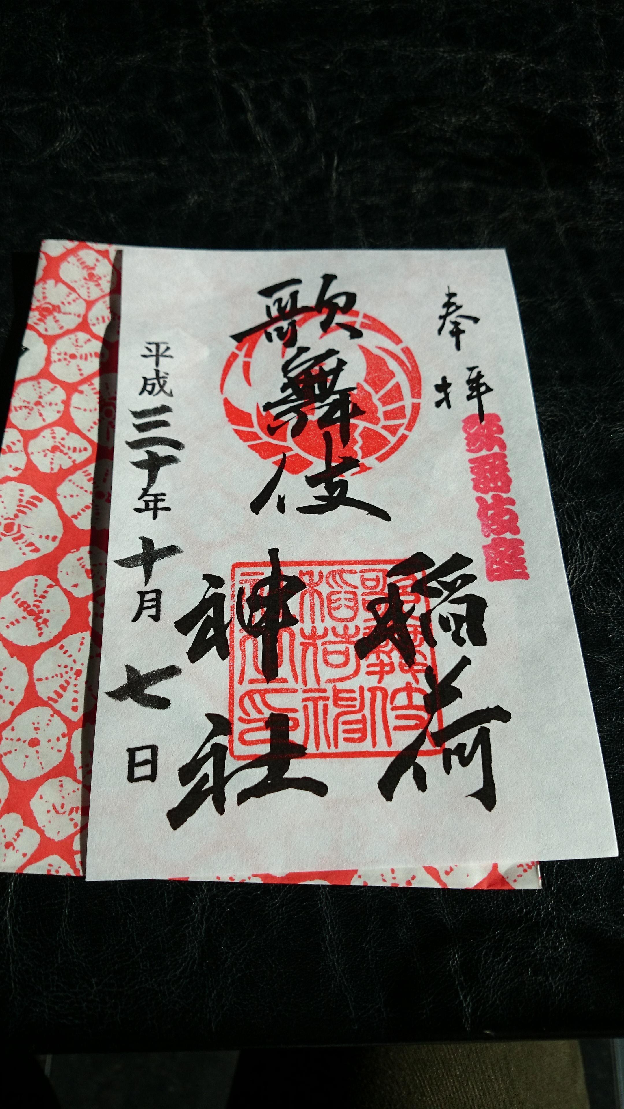 歌舞伎稲荷神社御朱印・御朱印帳