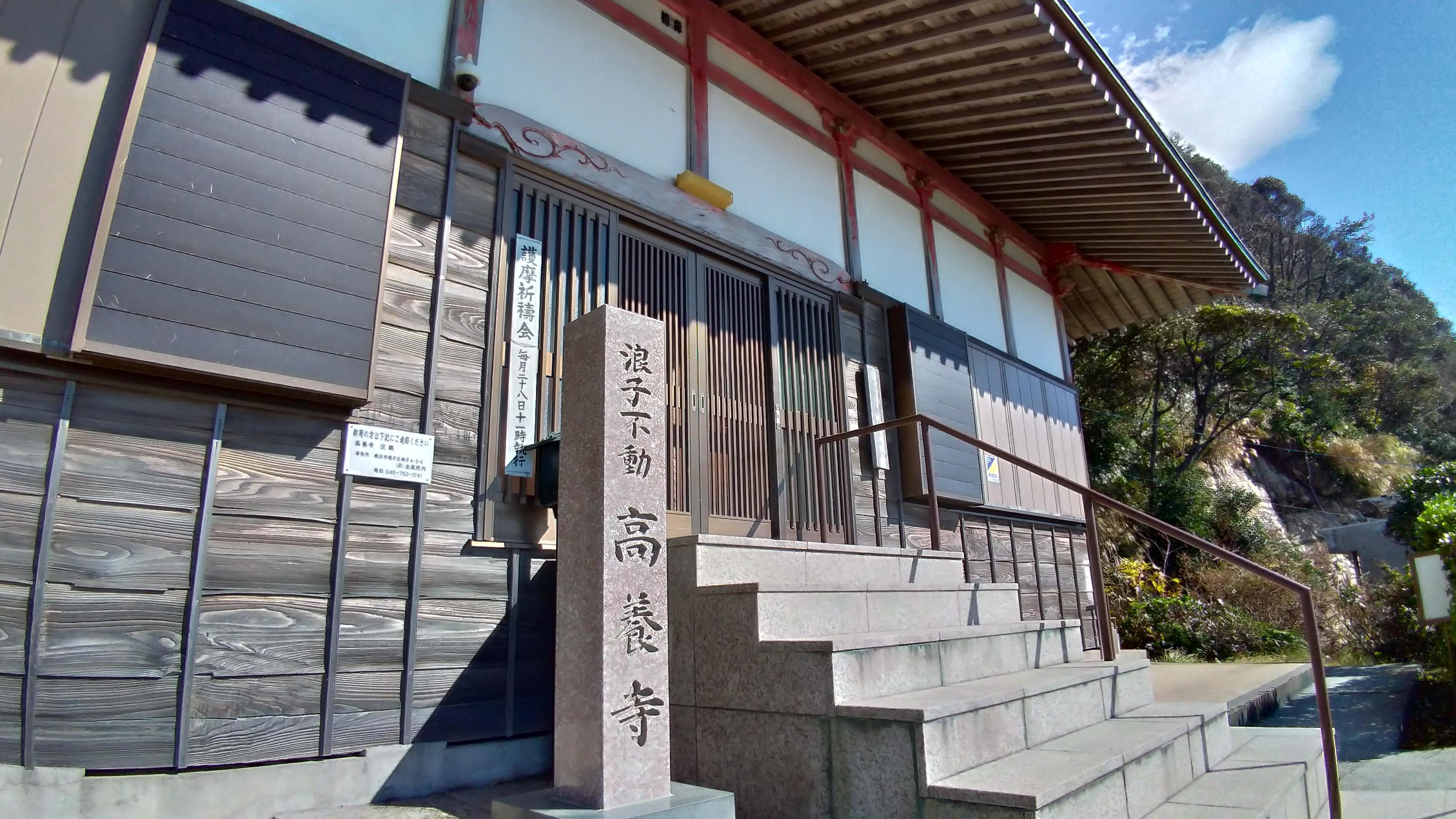 高養寺のその他建物(神奈川県逗子駅)