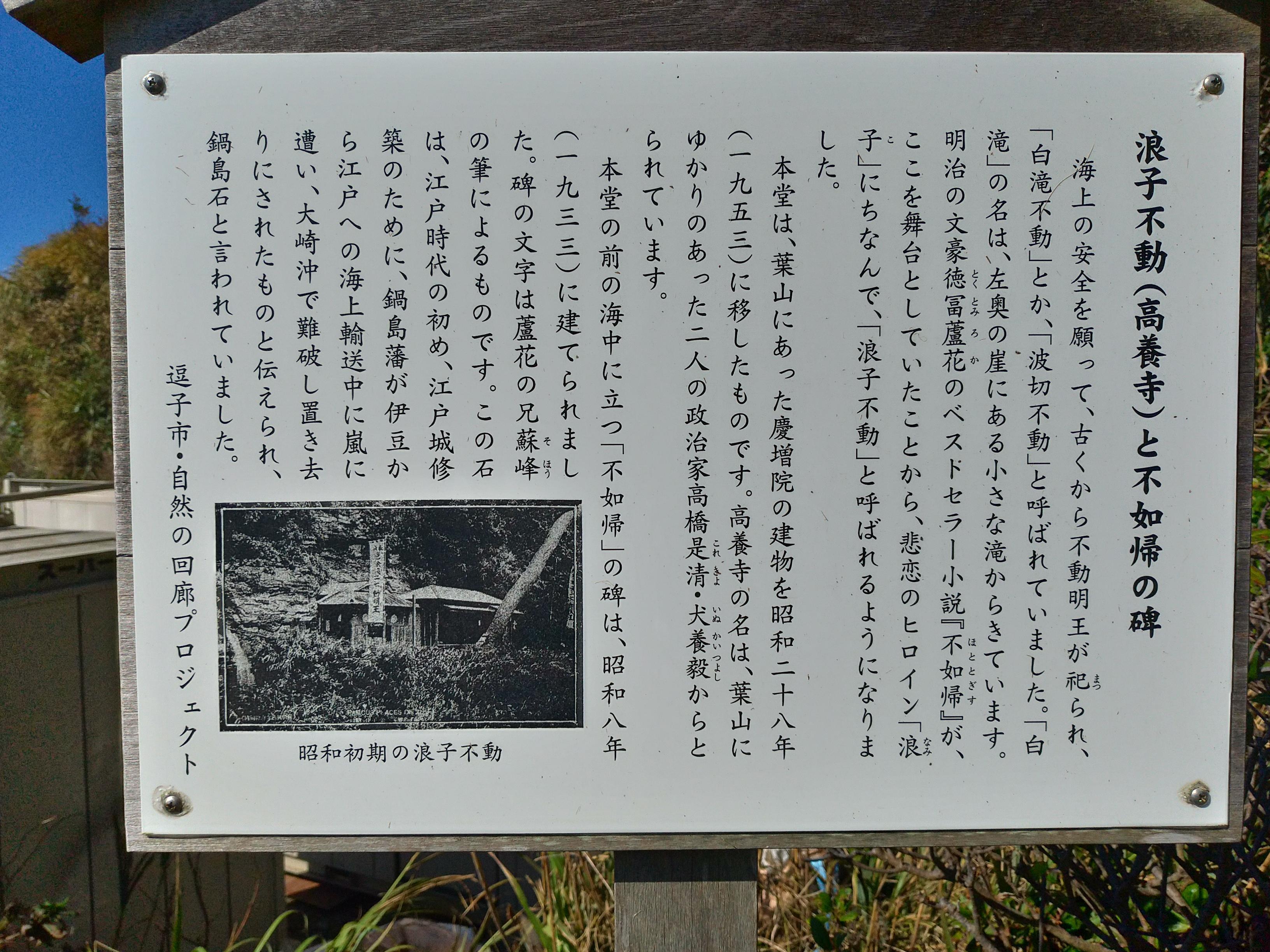 高養寺の歴史(神奈川県逗子駅)