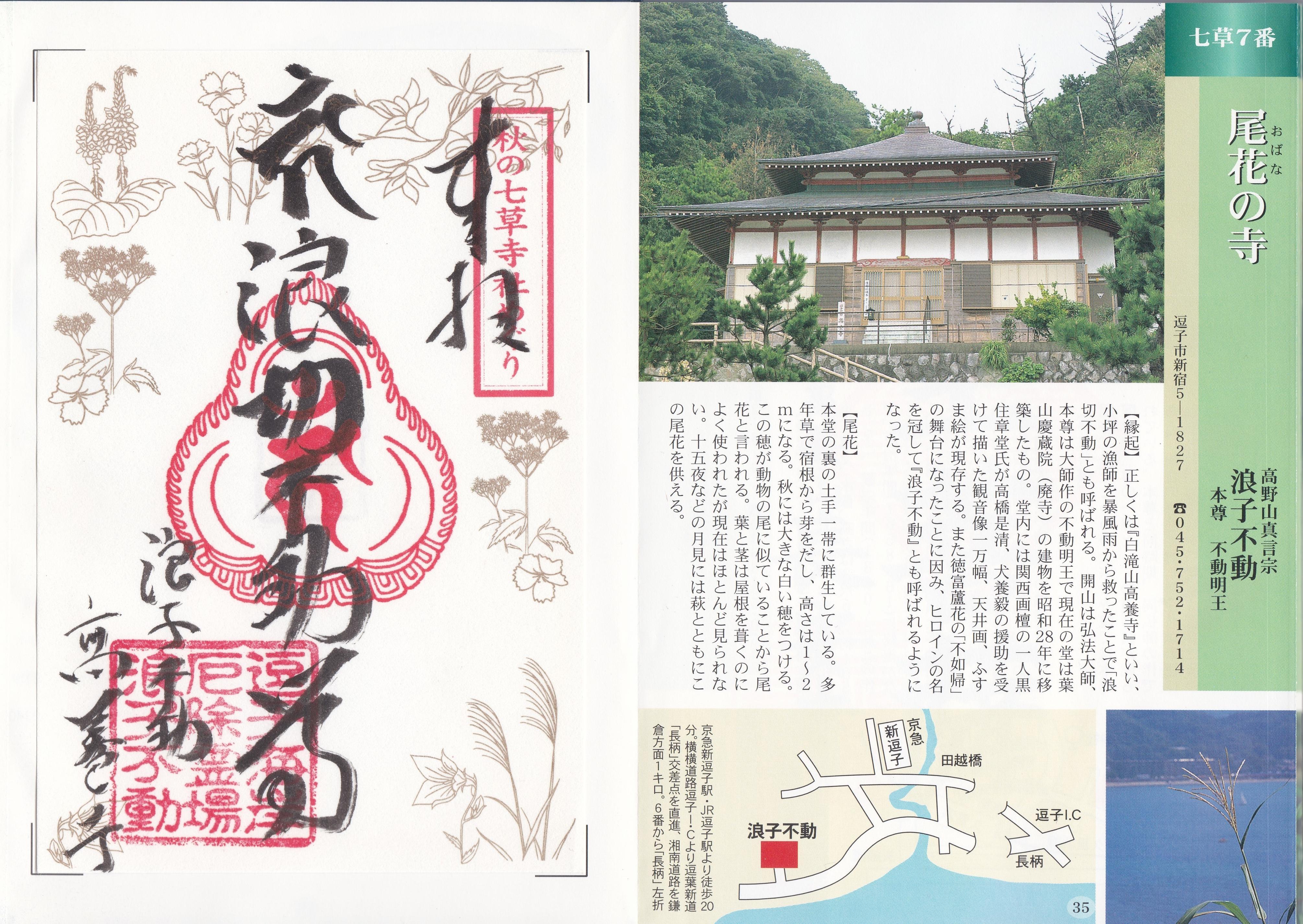 高養寺の御朱印(神奈川県逗子駅)