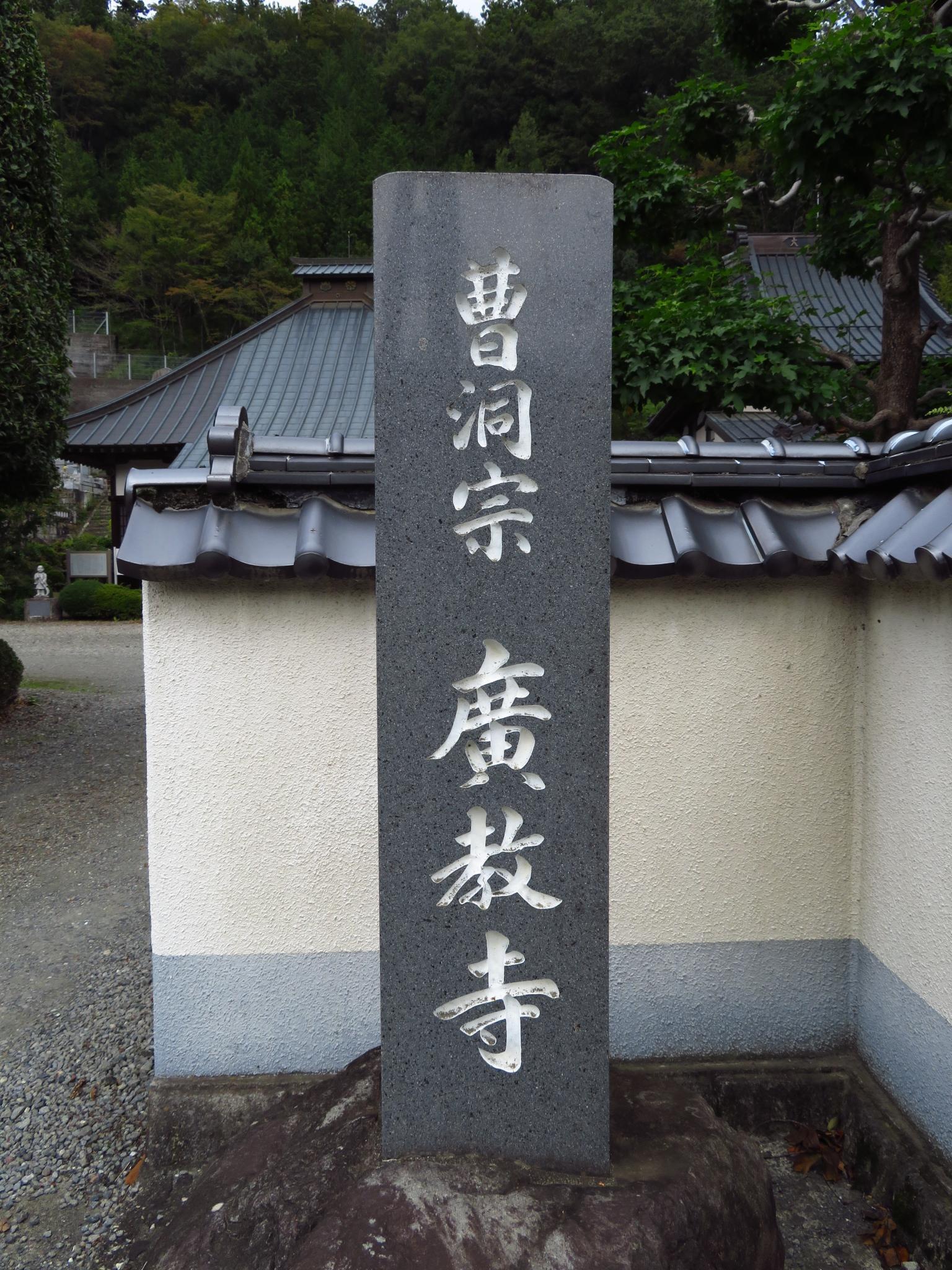 広教寺の建物その他