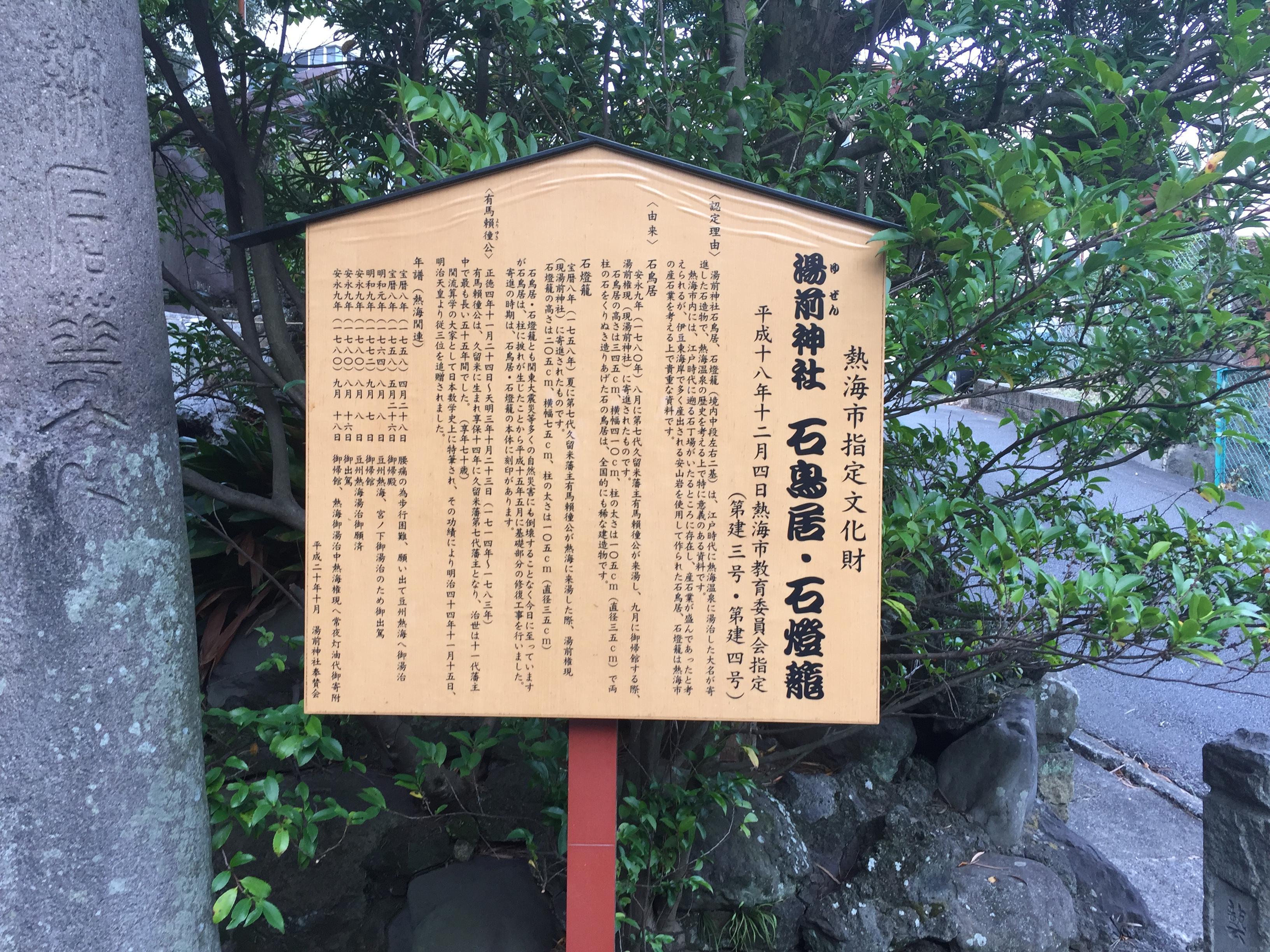 湯前神社の歴史