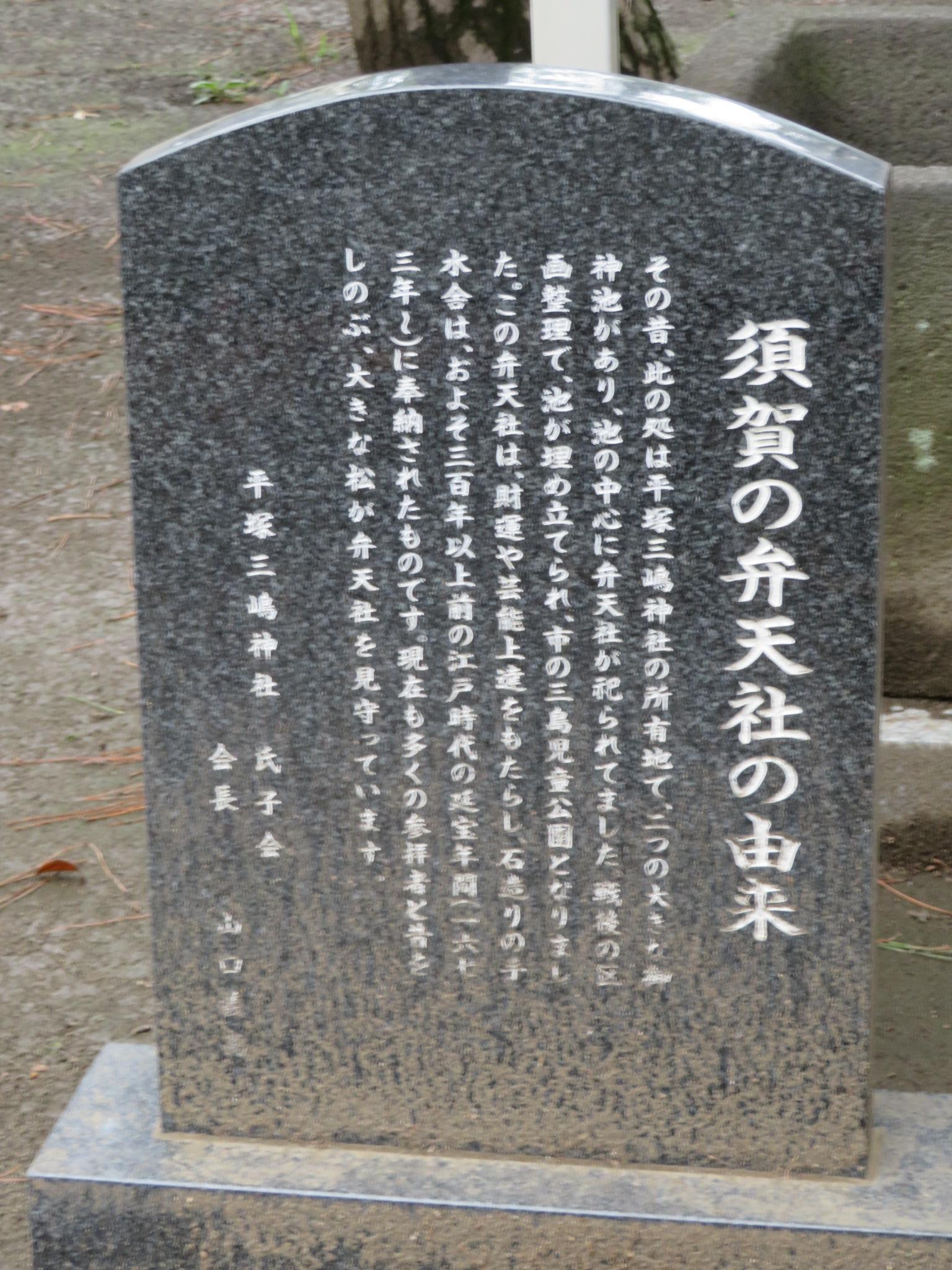 平塚三嶋神社の歴史