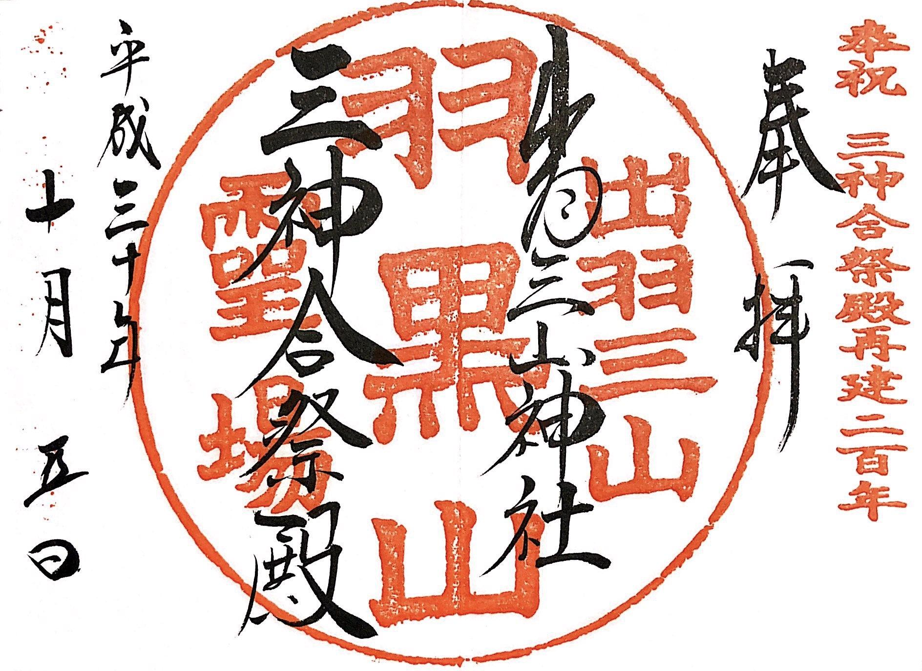 出羽三山神社  羽黒山三神合祭殿の御朱印