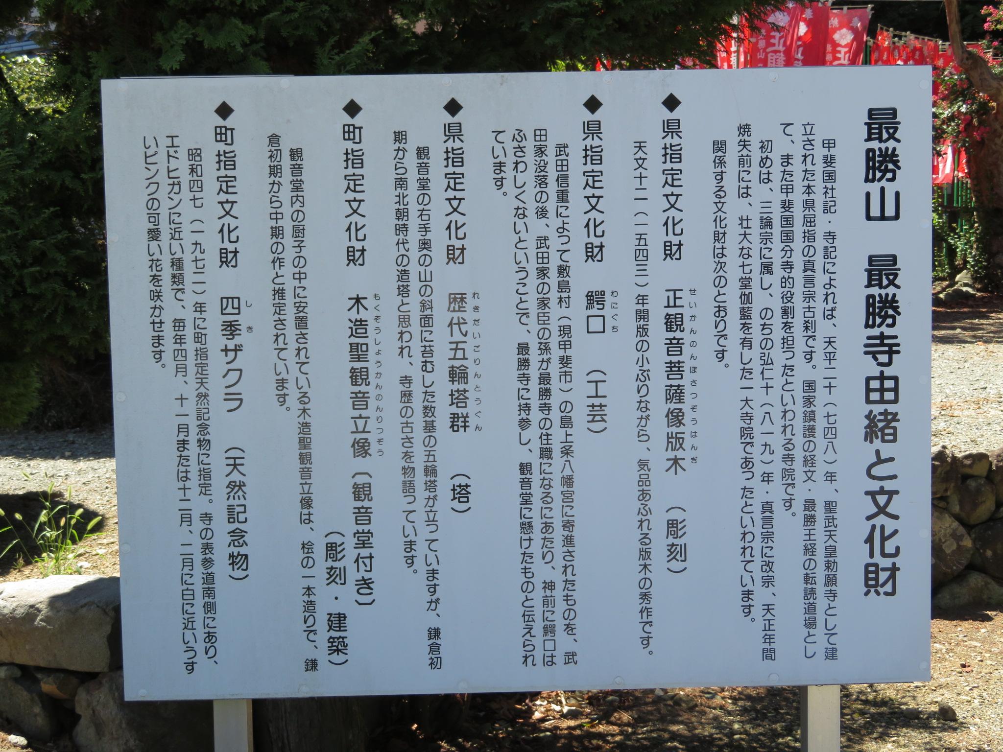 最勝寺の歴史