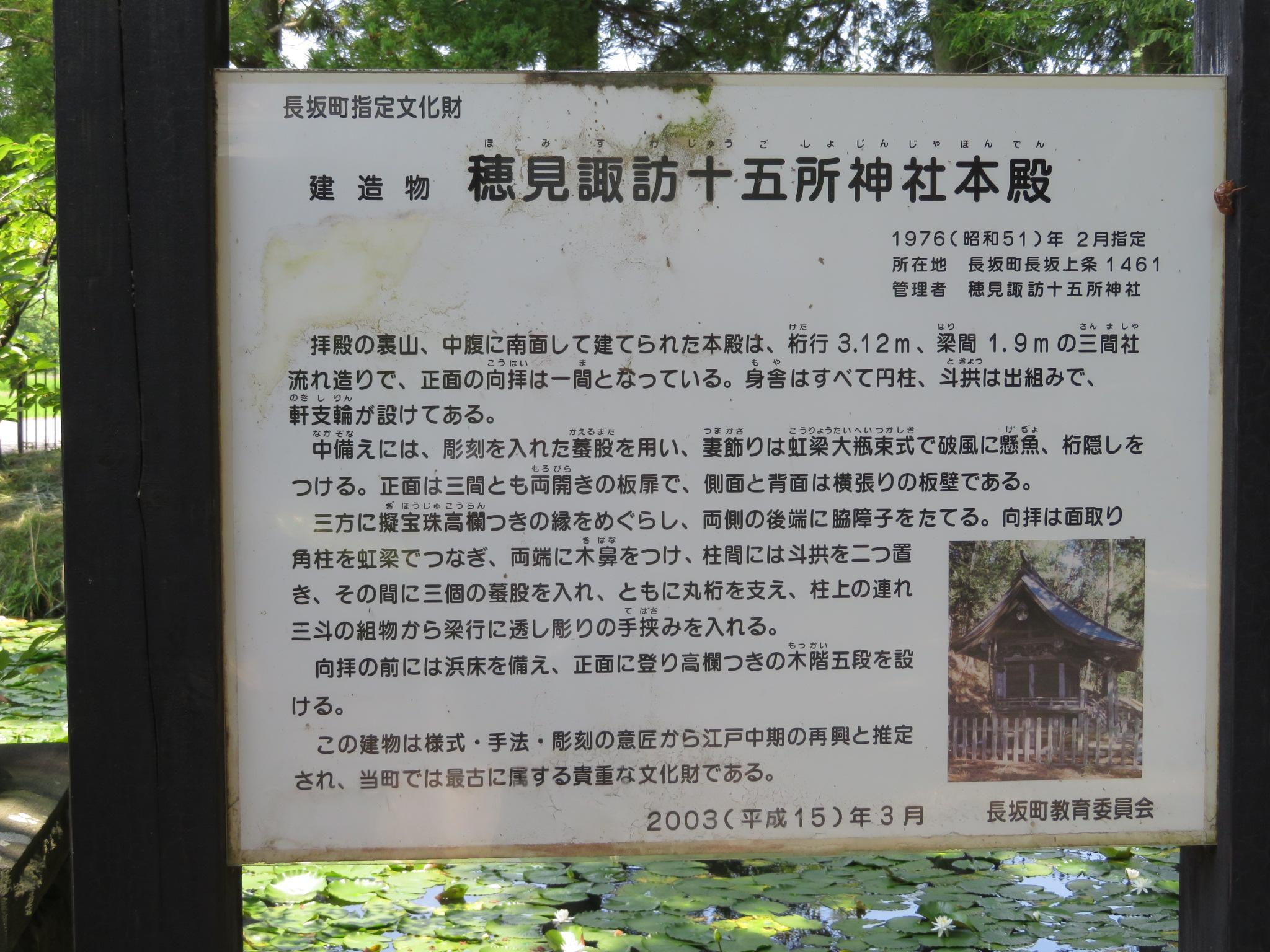 穂見諏訪十五所神社の歴史(山梨県長坂駅)