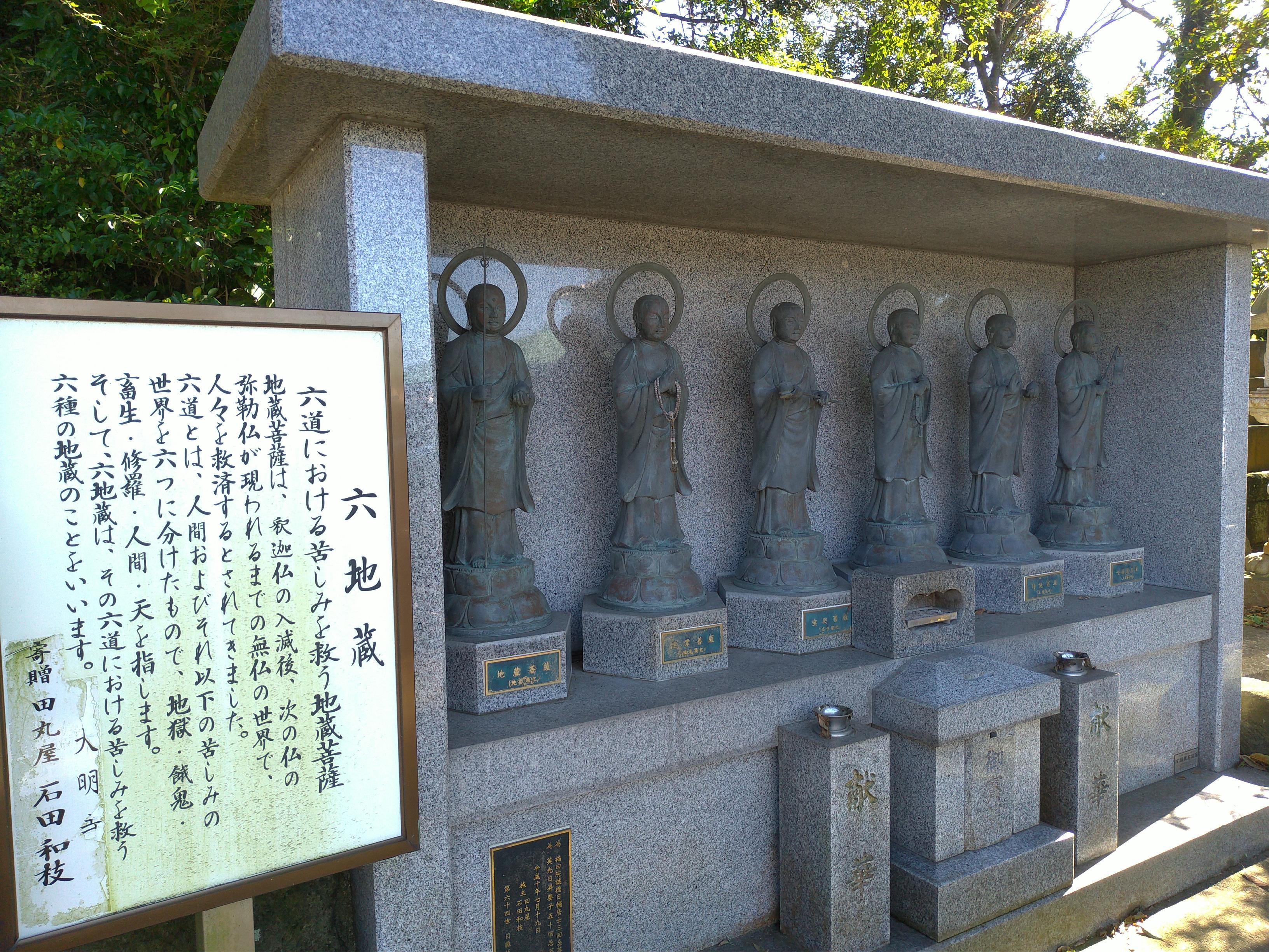 大明寺の地蔵