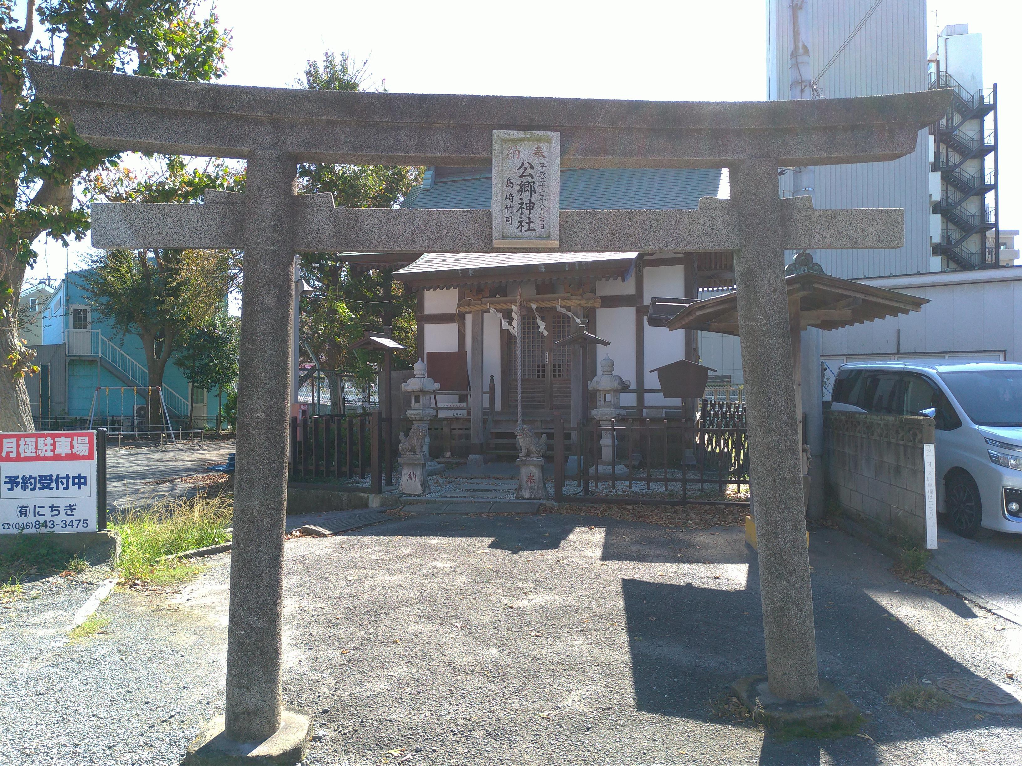 公郷神社の鳥居