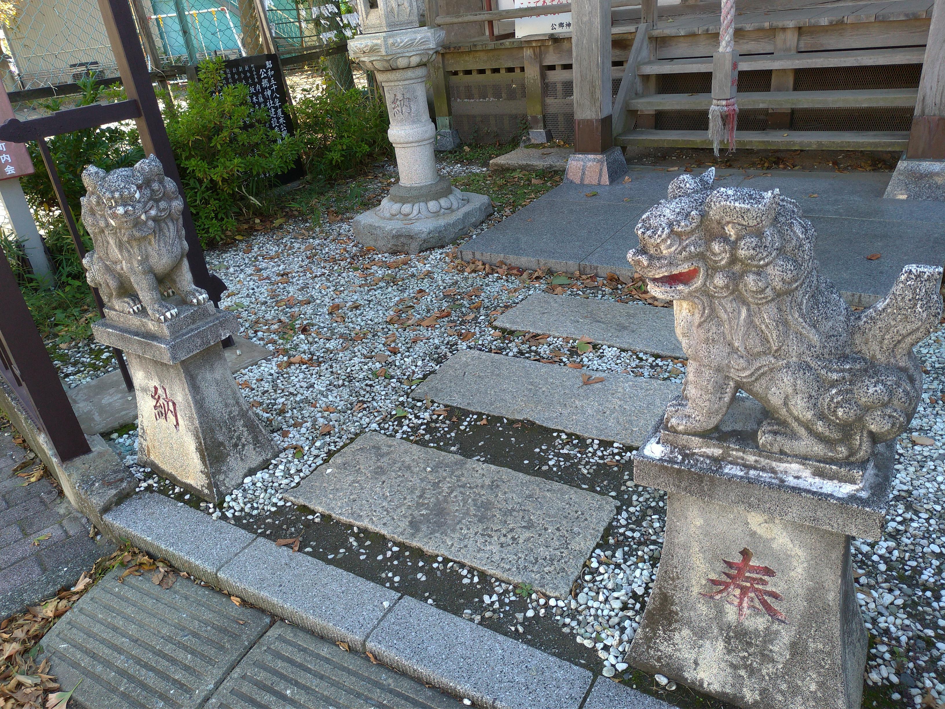 公郷神社の狛犬