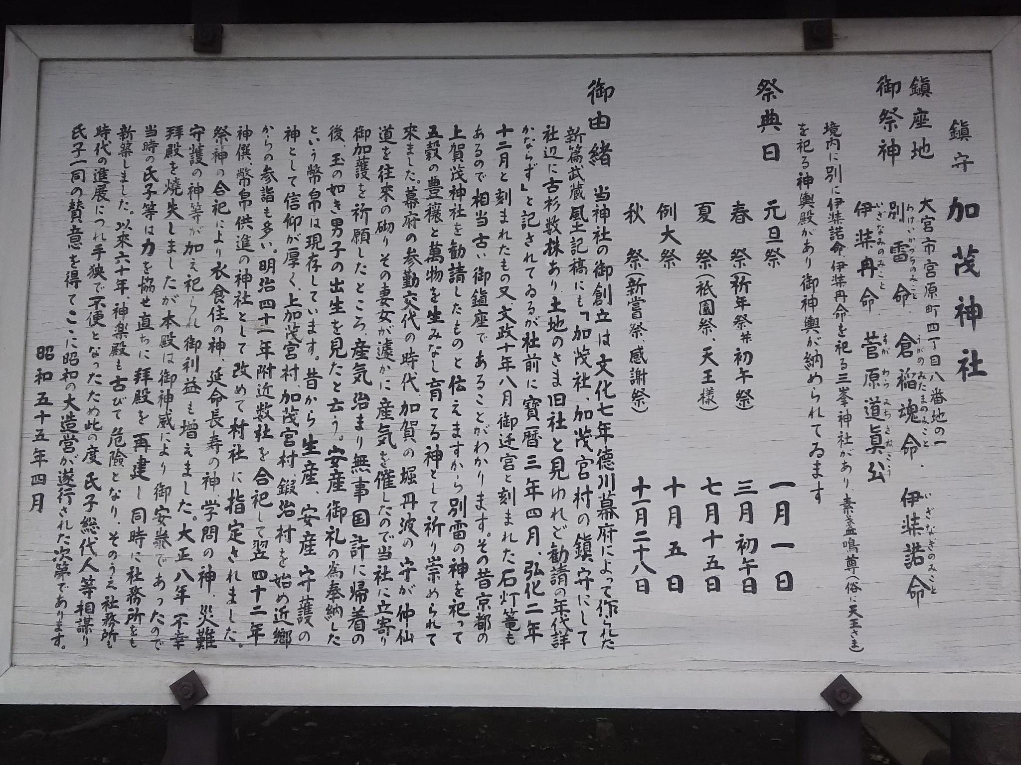 加茂神社の境内・文化財